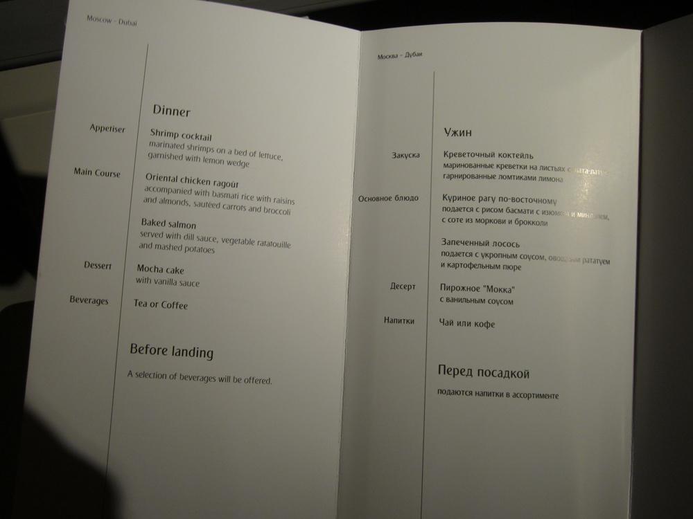 Бортовое меню авиакомпании Emirates