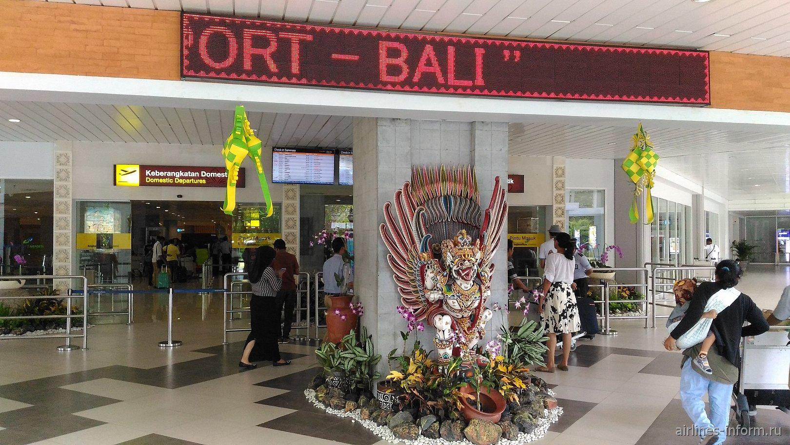 Вход в терминал внутренних линий аэропорта Денпасар Нгура Рай