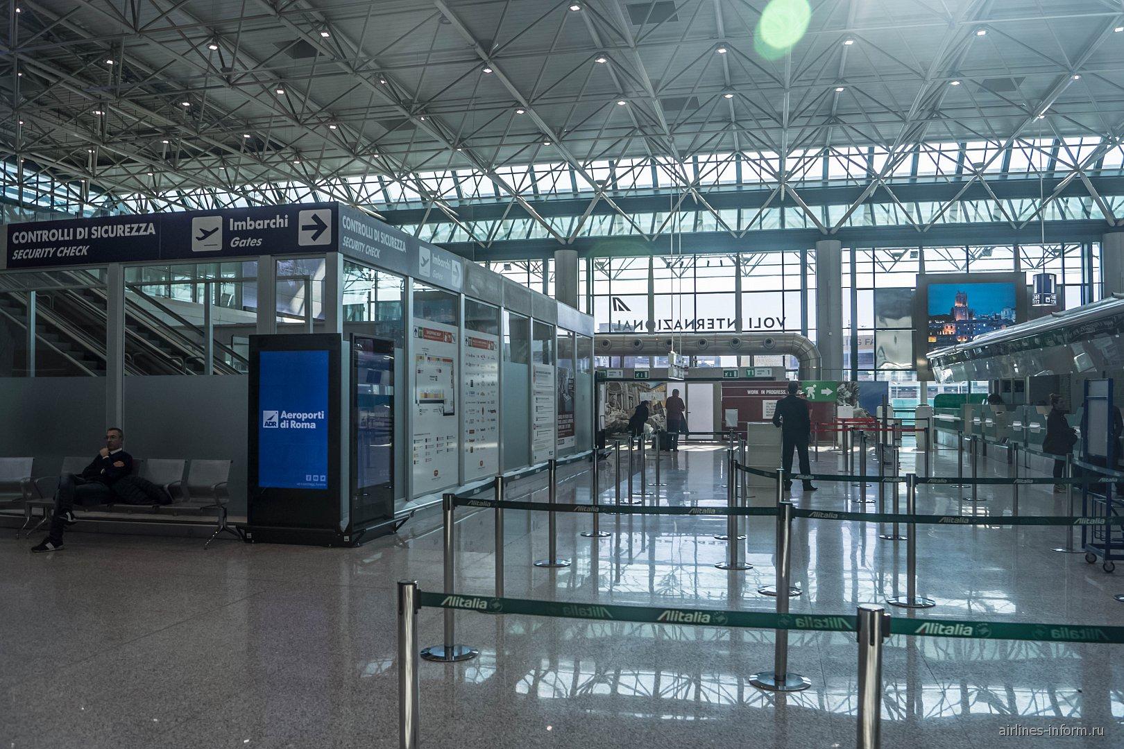Зона досмотра в терминале 1 аэропорта Рим Фьюмичино