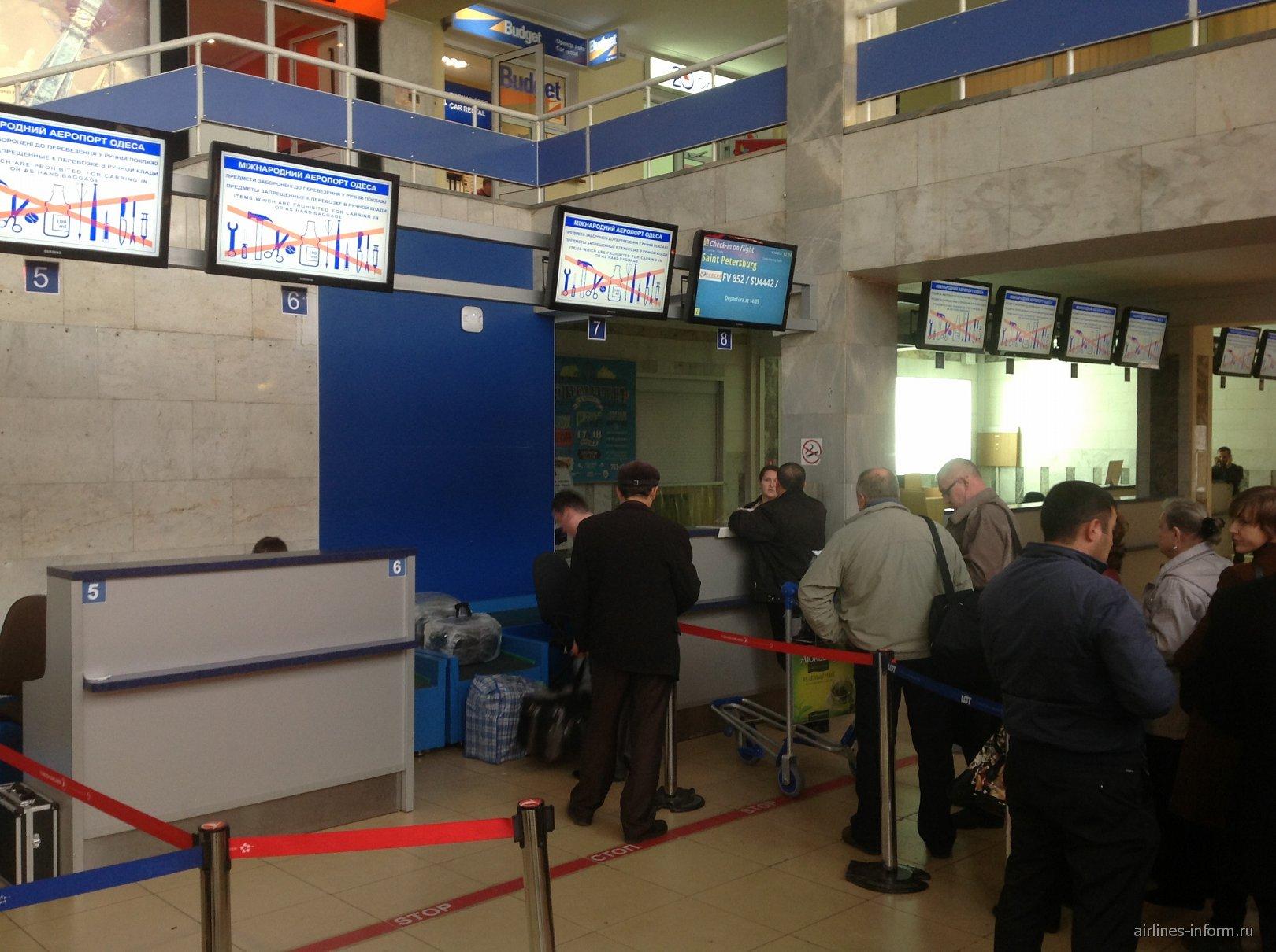 Стойки регистрации в аэропорту Одесса