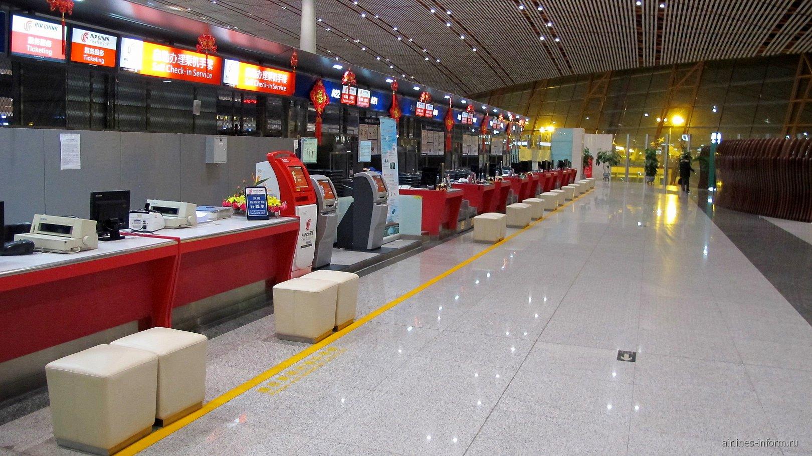 Стойки регистрации пассажиров 1-го и бизнес классов Air China в Т3 аэропорта Пекин Столичный
