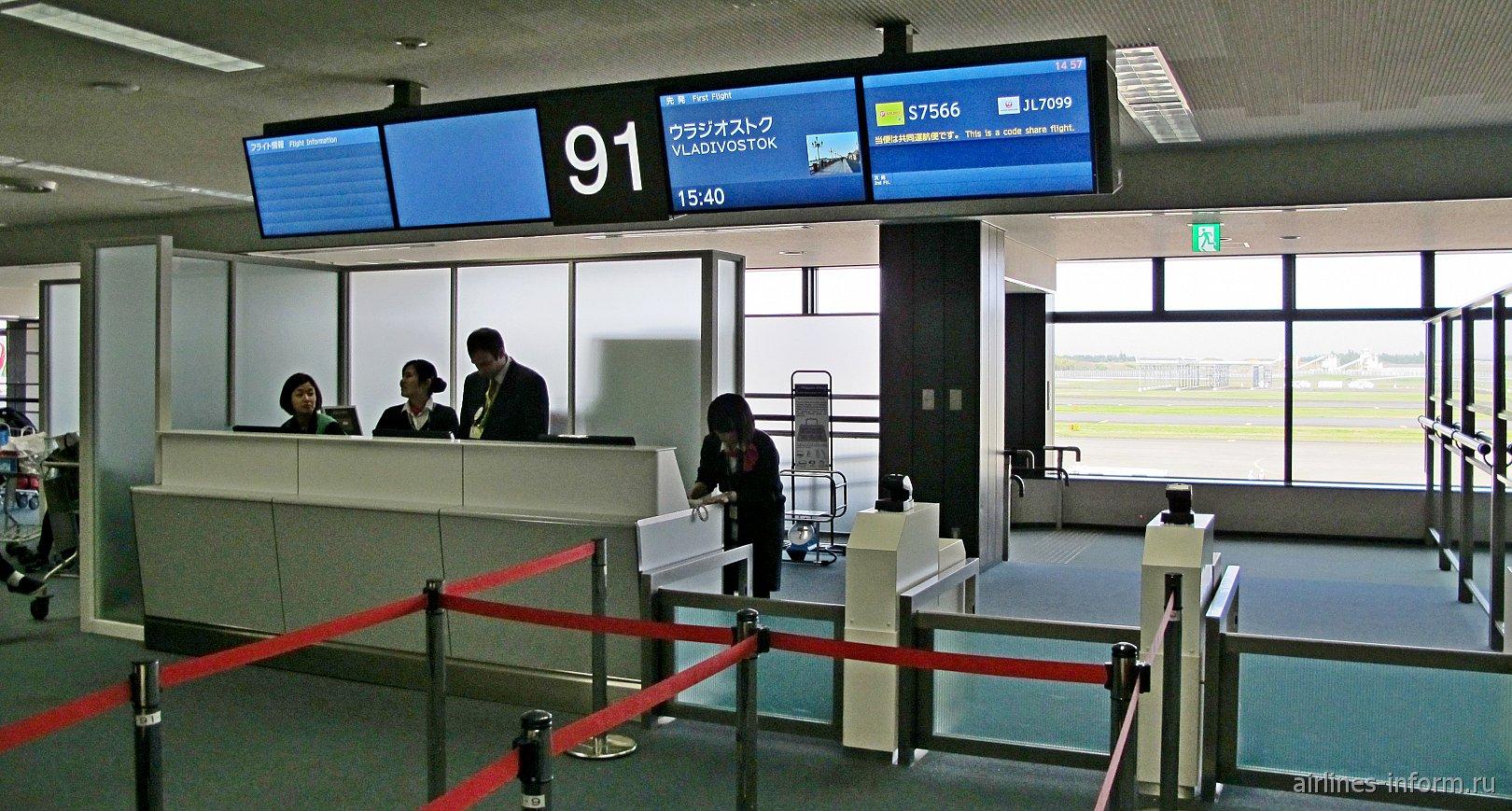 Выход на посадку в аэропорту Токио Нарита