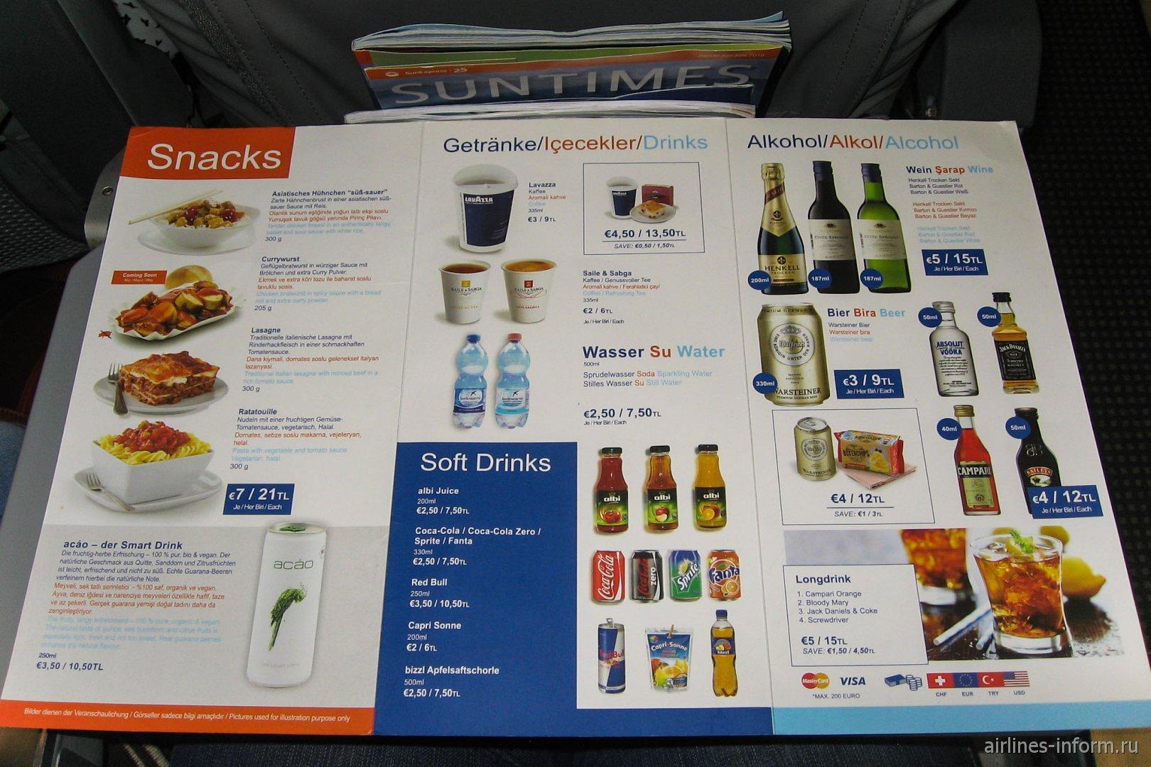Меню напитков и закусок авиакомпании SunExpress