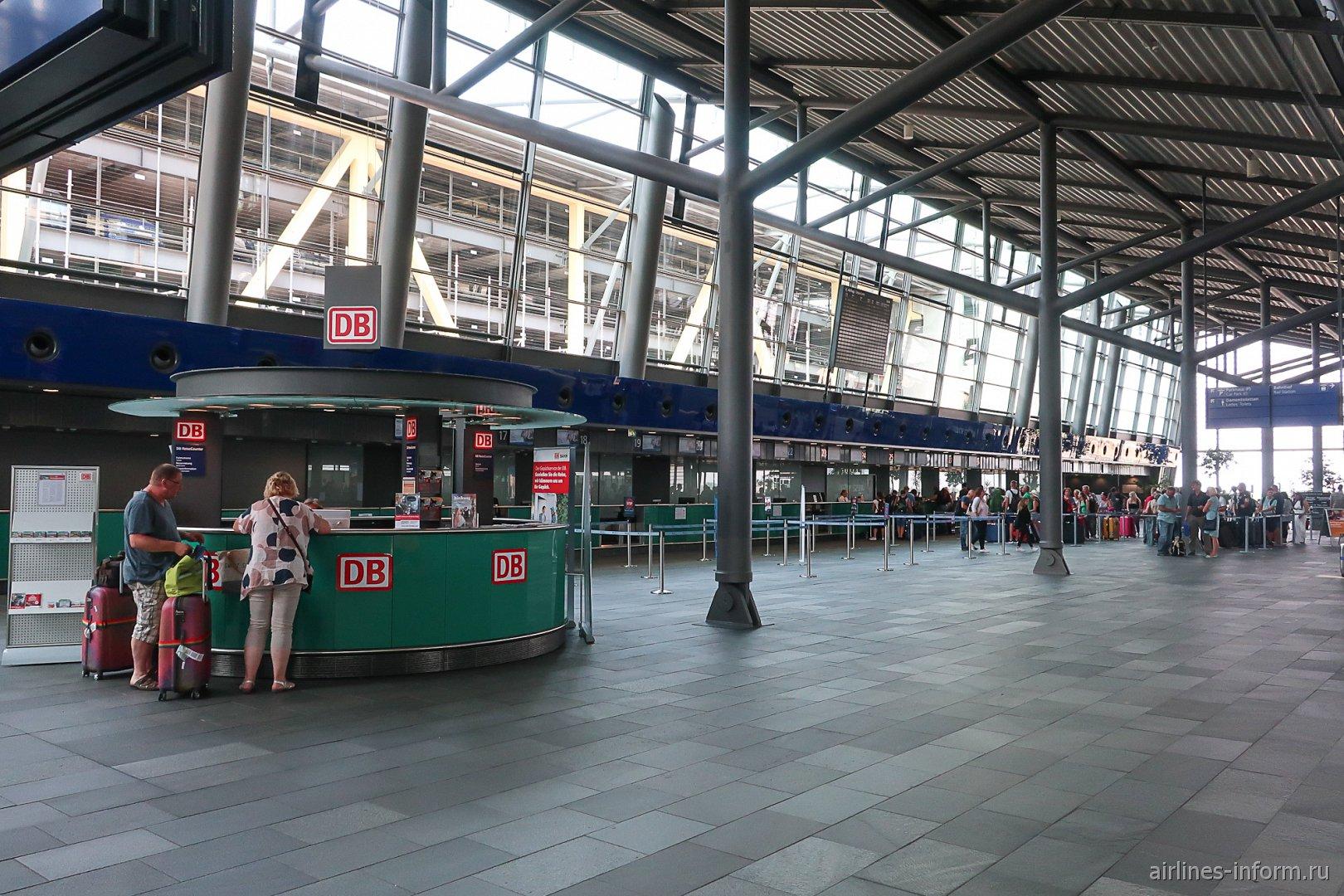 Киоск по продаже ЖД билетов в терминале А аэропорта Лейпциг-Галле
