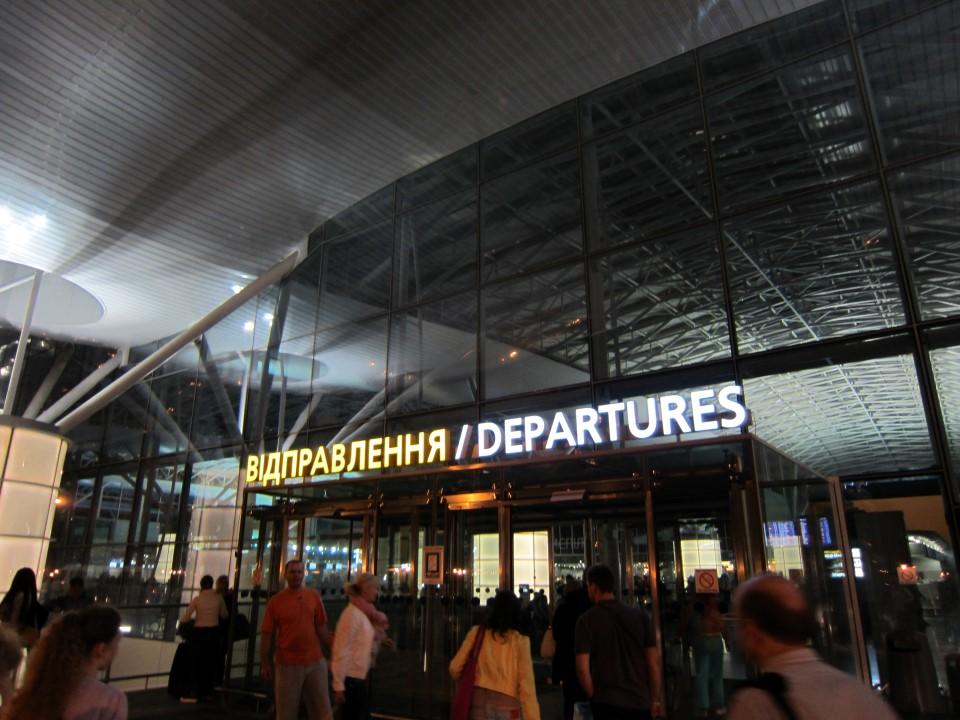 Терминал Д аэропорта Борисполь