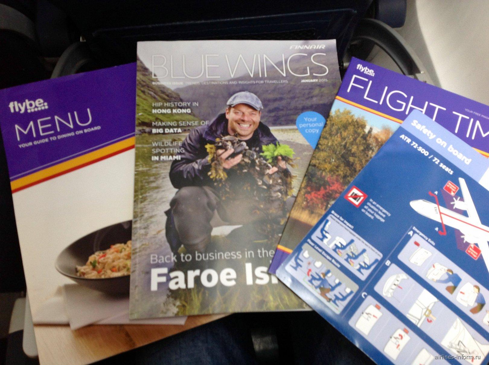 Бортовые журналы авиакомпании Flybe Nordic