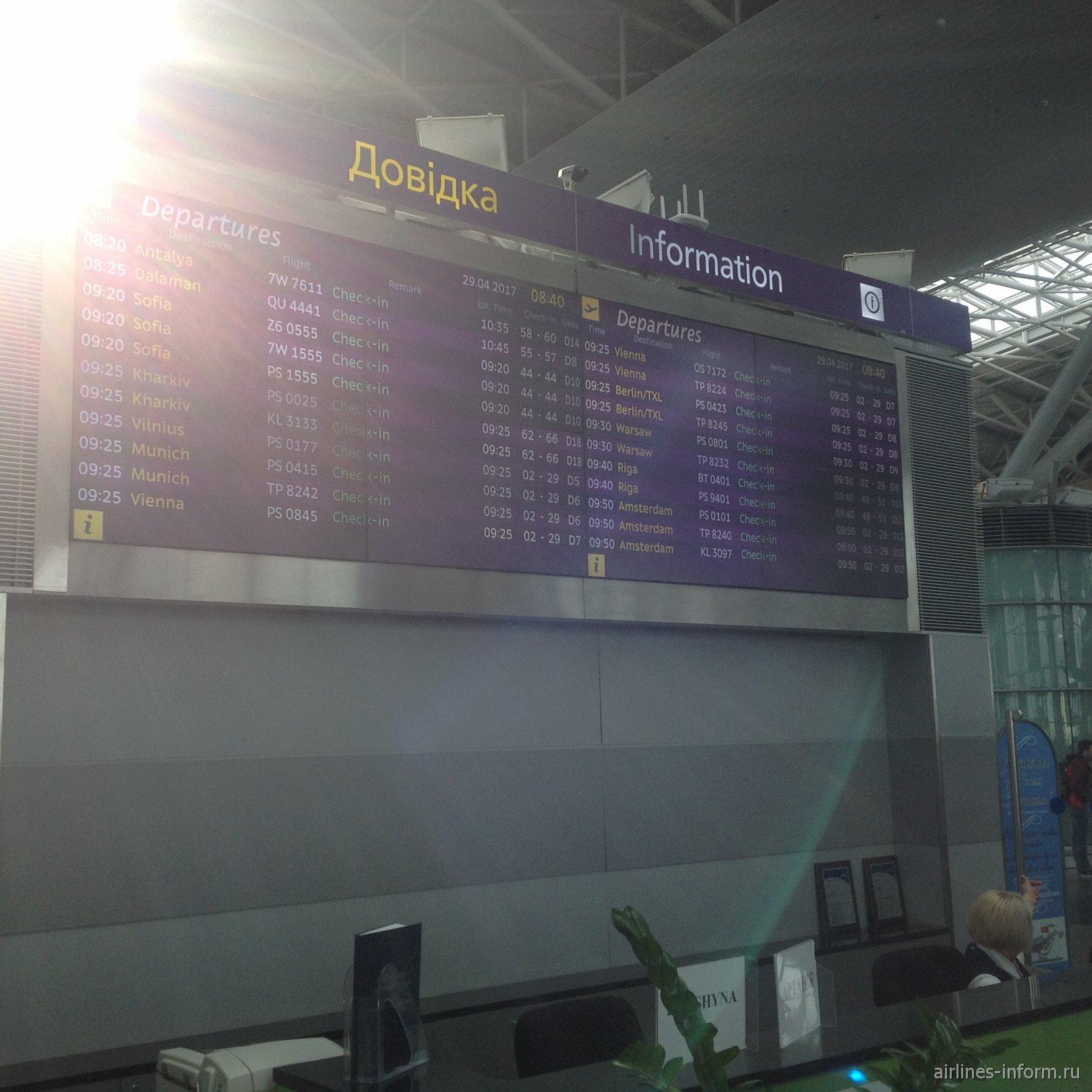 Online табло аэропорта Ататюрк Стамбул прилет рейсов