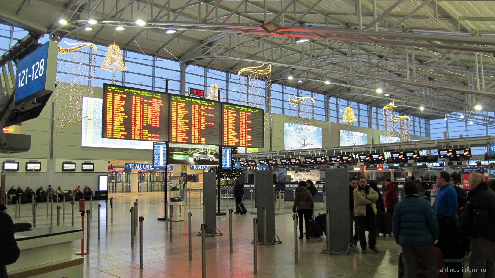 Зона вылета в Терминале 1 аэропорта Прага Вацлав Гавел