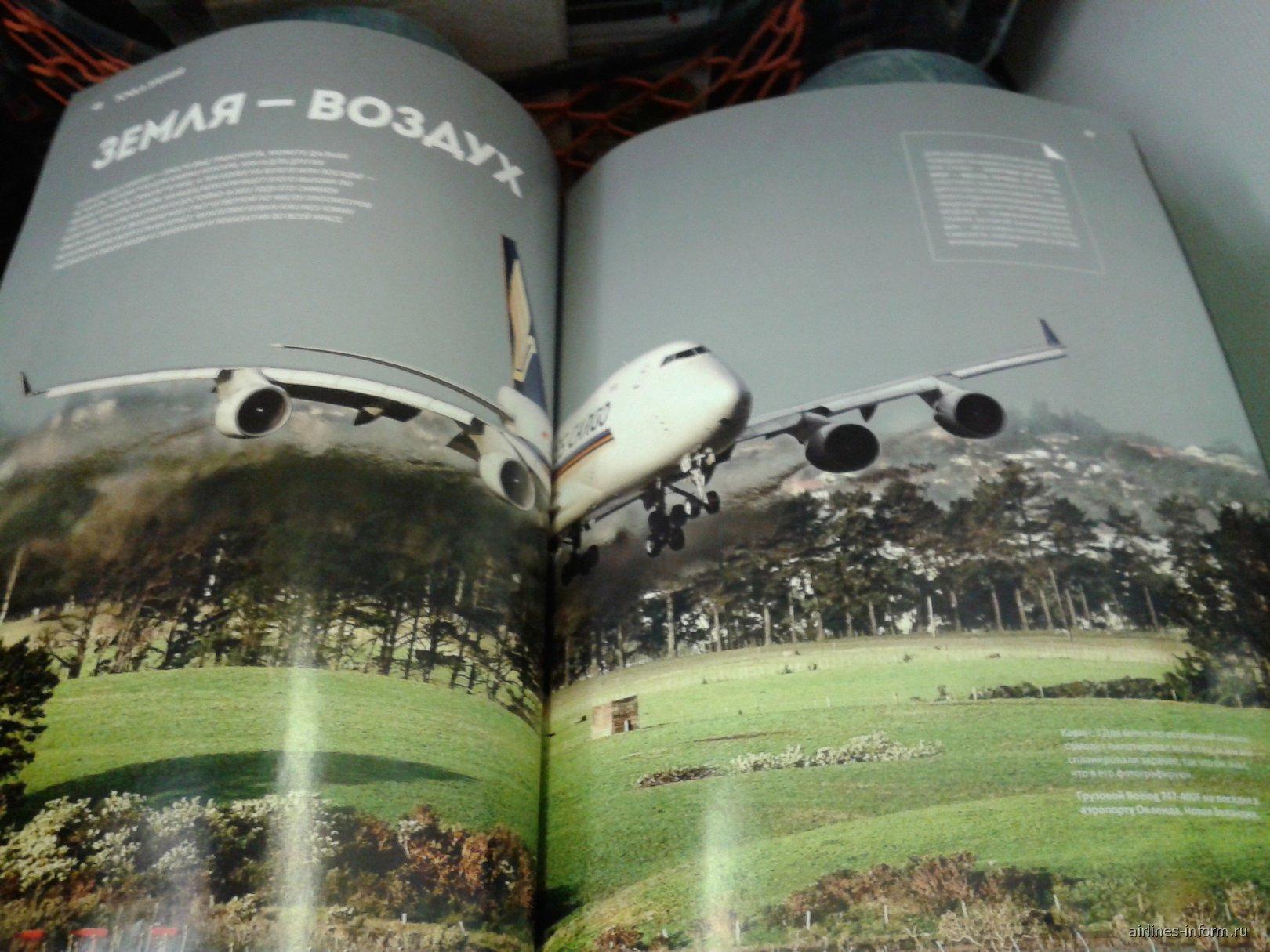 Бортовой журнал авиакомпании Кубань