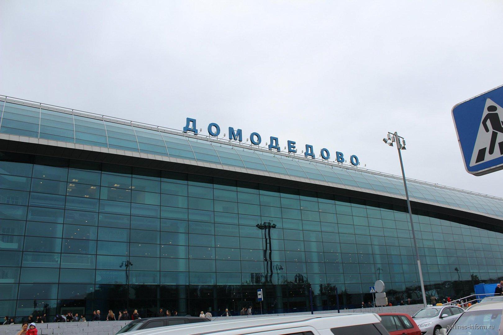 Аэровокзал аэропорта Домодедово