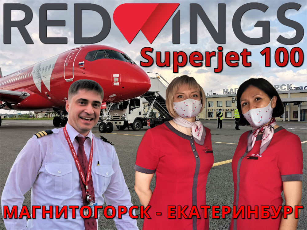 Red Wings: Магнитогорск - Екатеринбург. Первый рейс