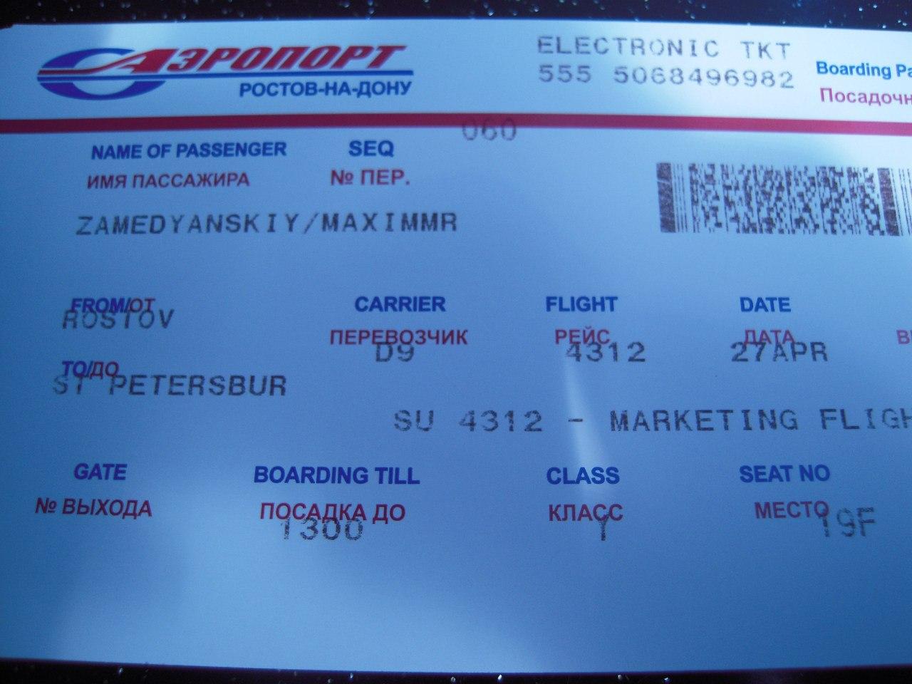 Посадочный талон на рейс Донавиа Ростов-Петербург