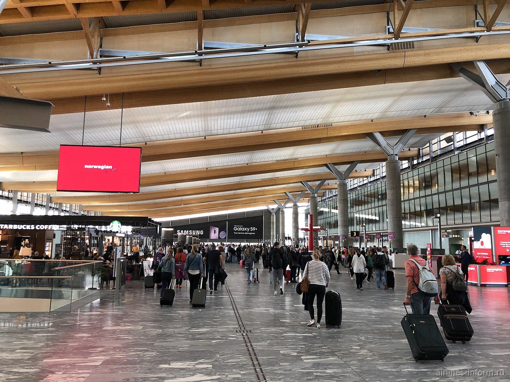Зал зоны вылетов в аэропорту Осло Гардермуэн