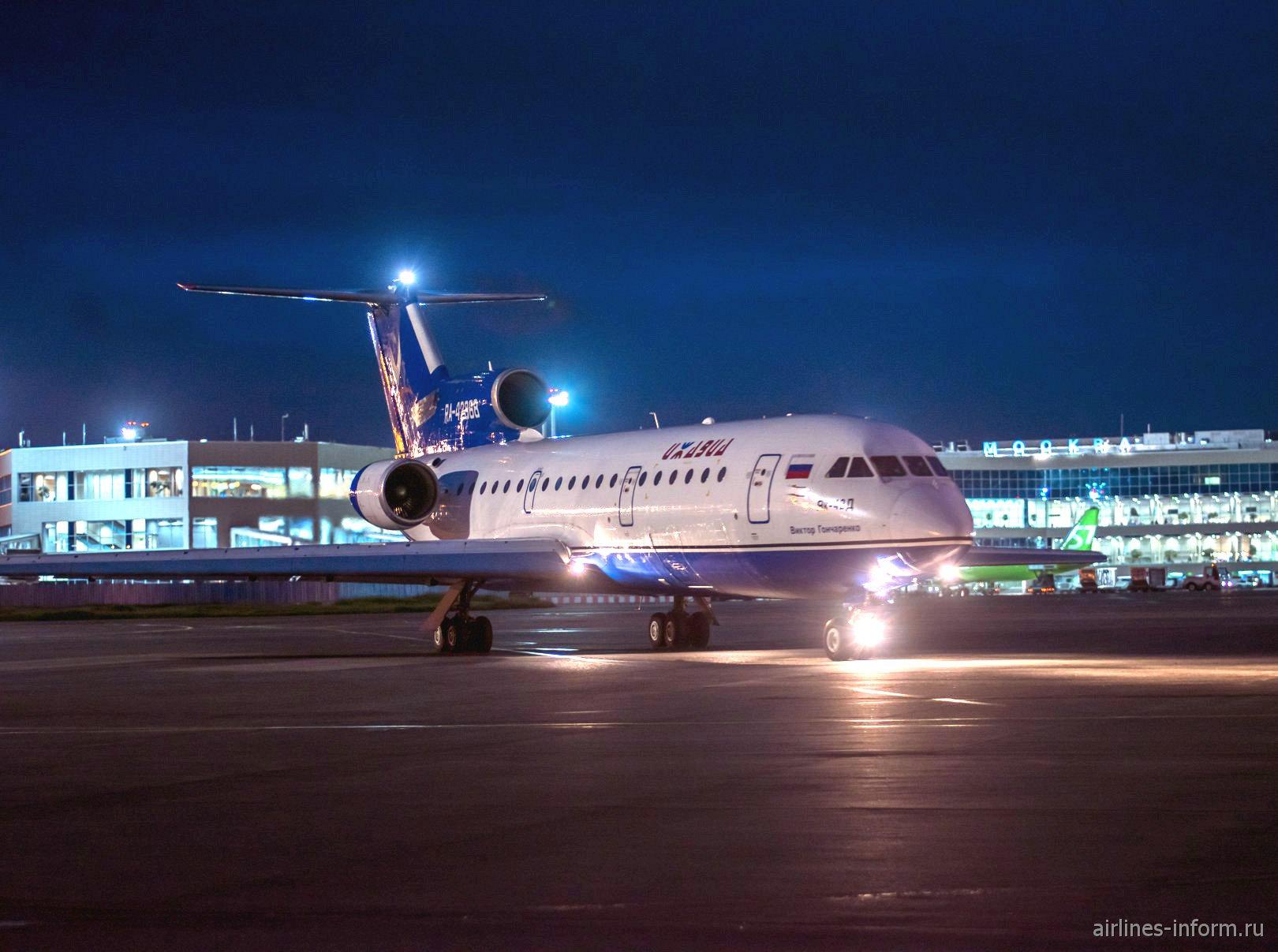 """Самолет Як-42 авиакомпании """"Ижавиа"""" в ночном аэропорту Домодедово"""