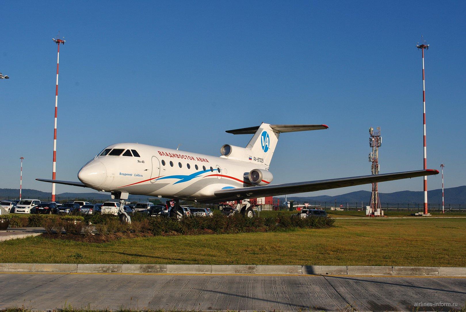 Самолет-памятник Як-40 в аэропорту Владивосток