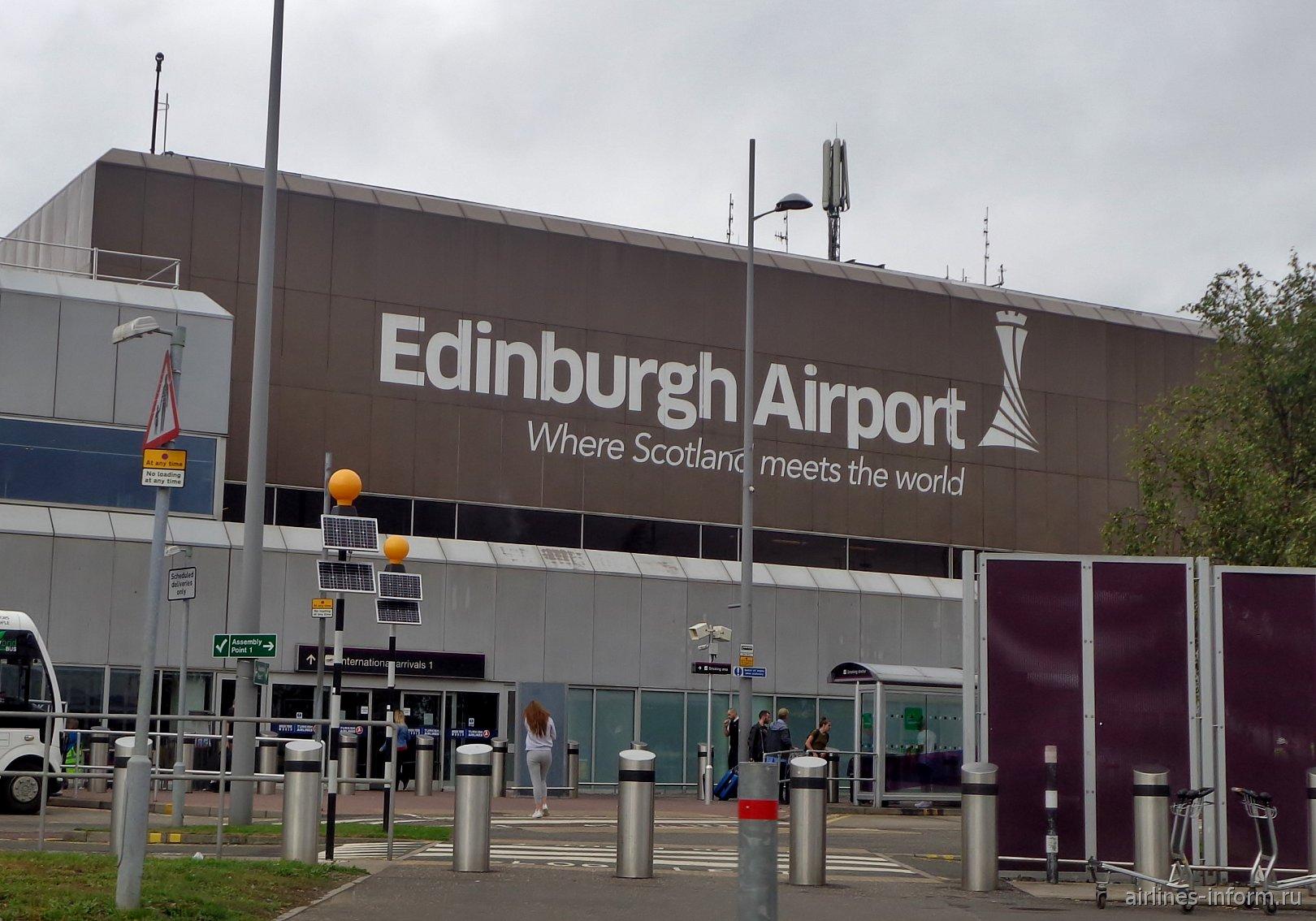 У входа в аэропорт Эдинбург