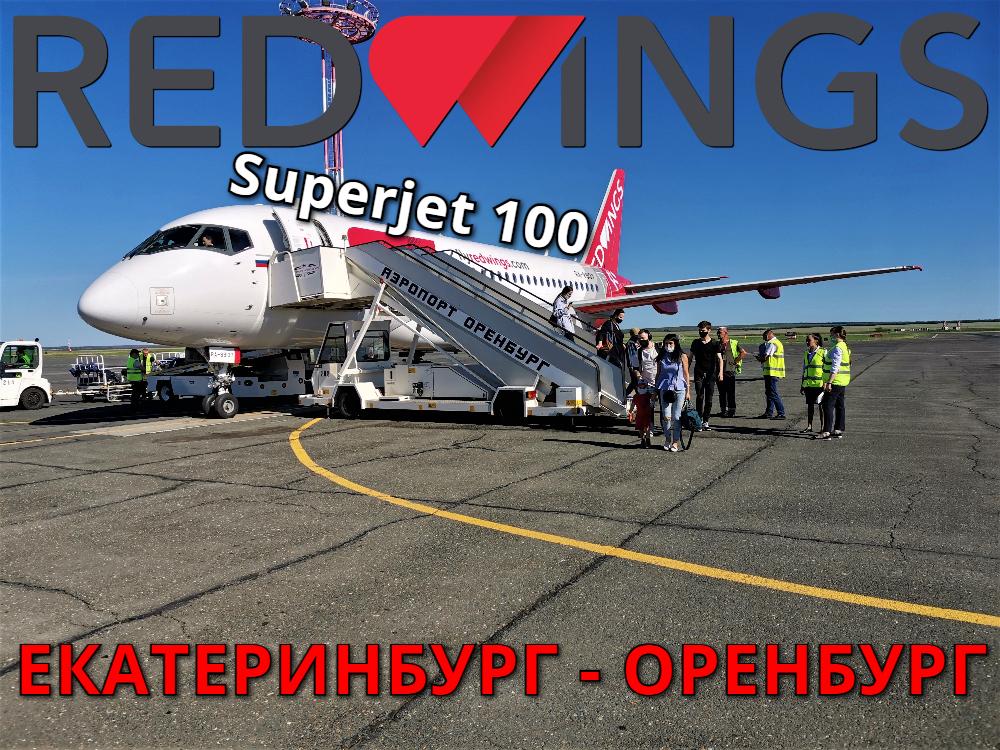 Red Wings: Екатеринбург - Оренбург. 100-й юбилейный обзор