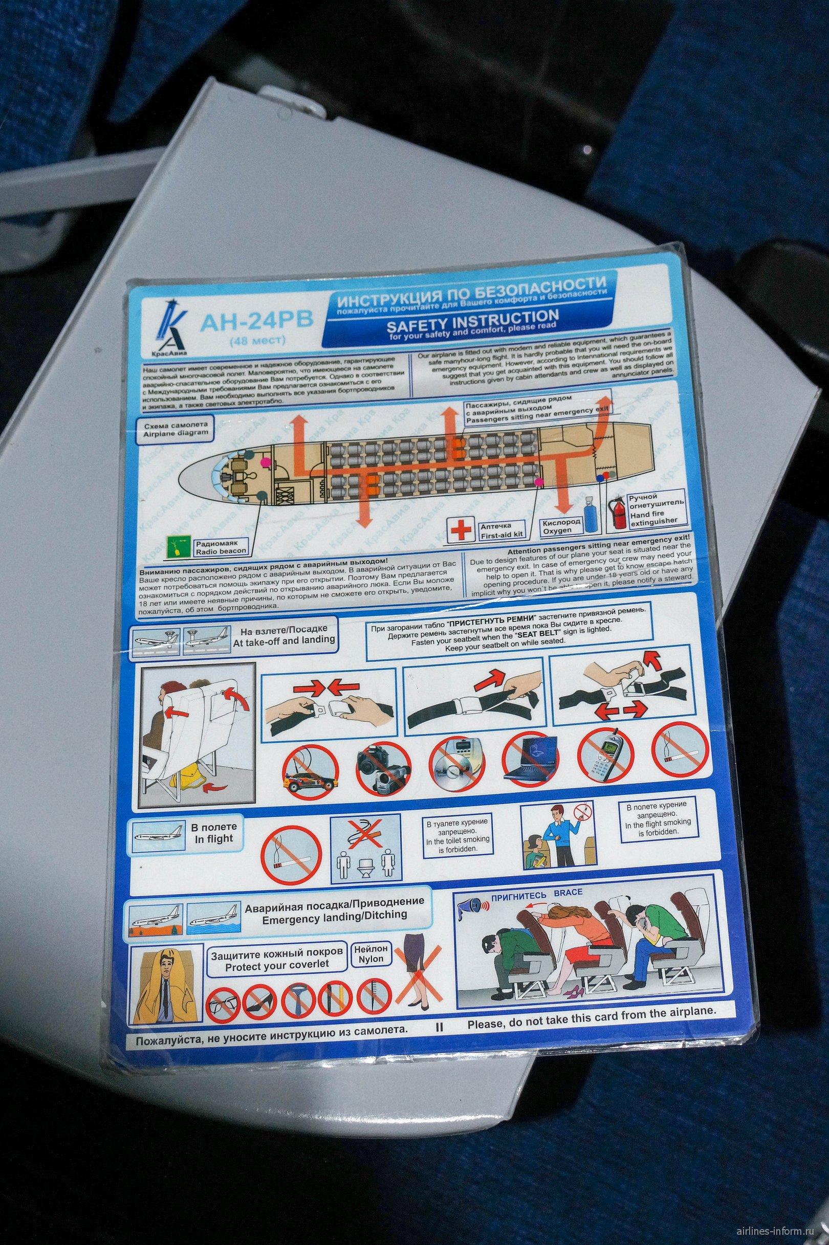 Инструкция по безопасности авиакомпании