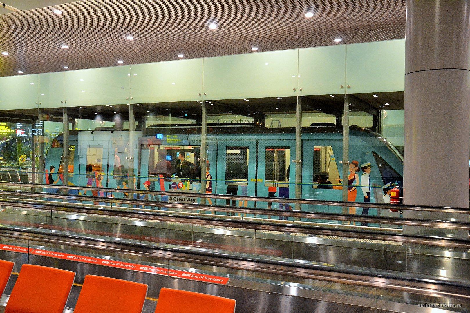 Поезд Skytrain, курсирующий между терминалами аэропорта Чанги в Сингапуре