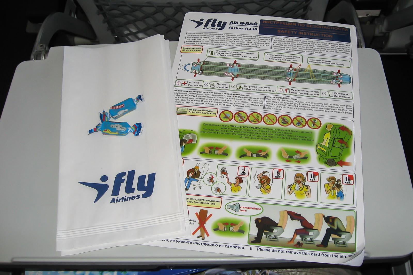 Питание на рейсе Москва-Бургас авиакомпании Ай Флай