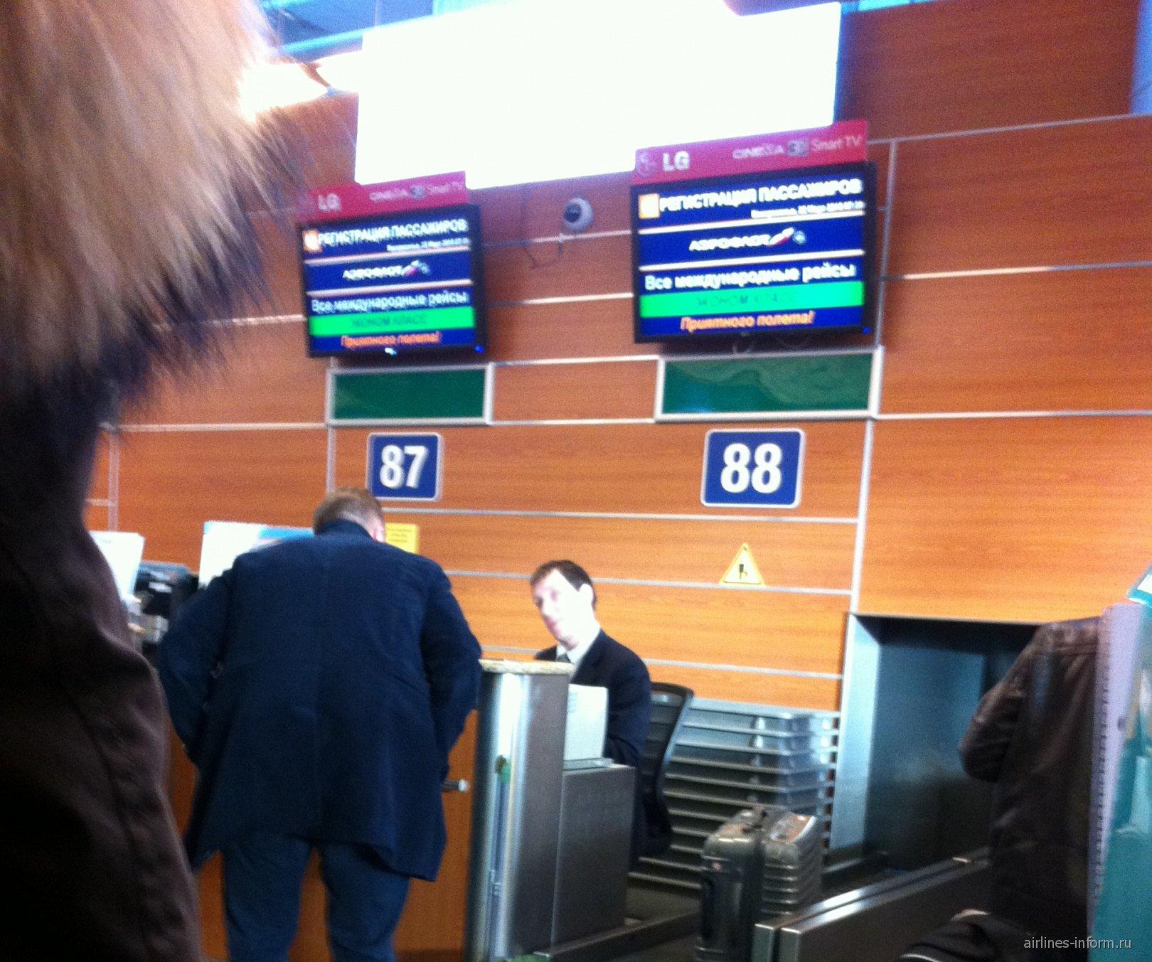 Стойки регистрации Аэрофлота