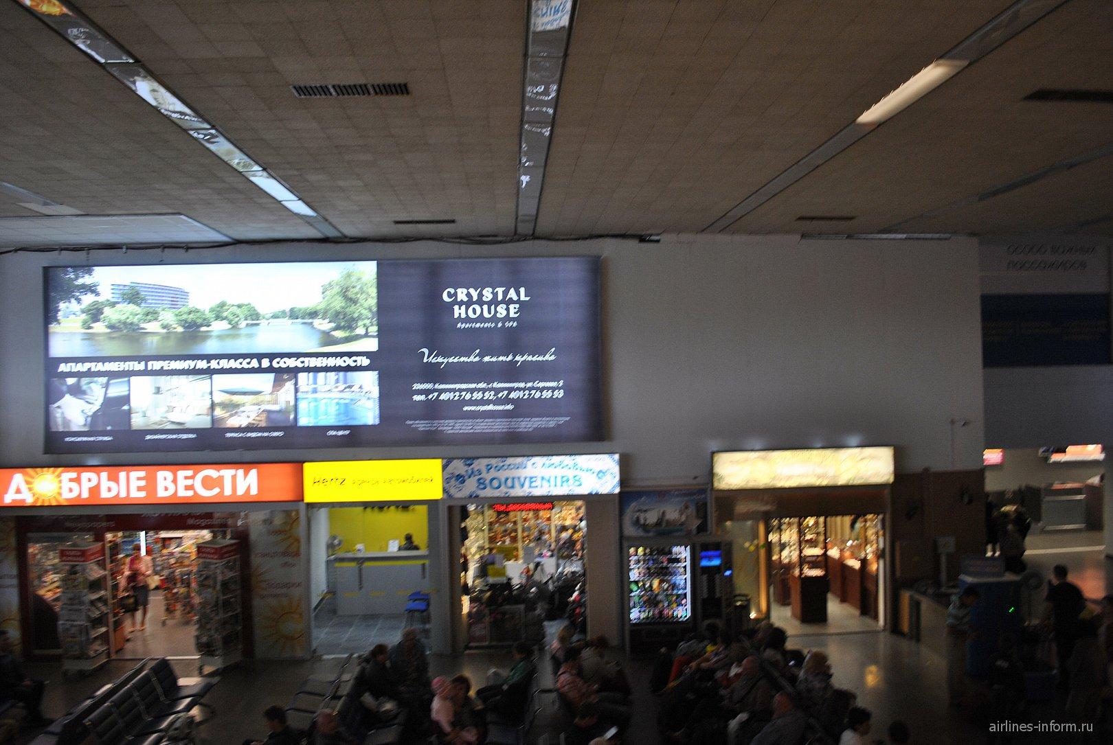 В аэропорту Храброво