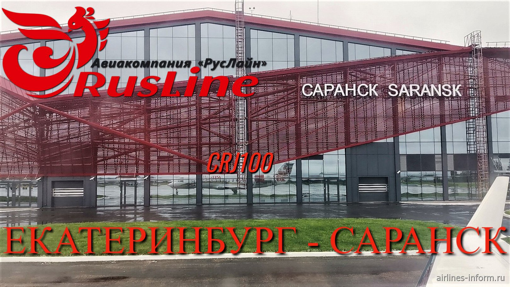 РусЛайн: Екатеринбург - Саранск. Коронавирус
