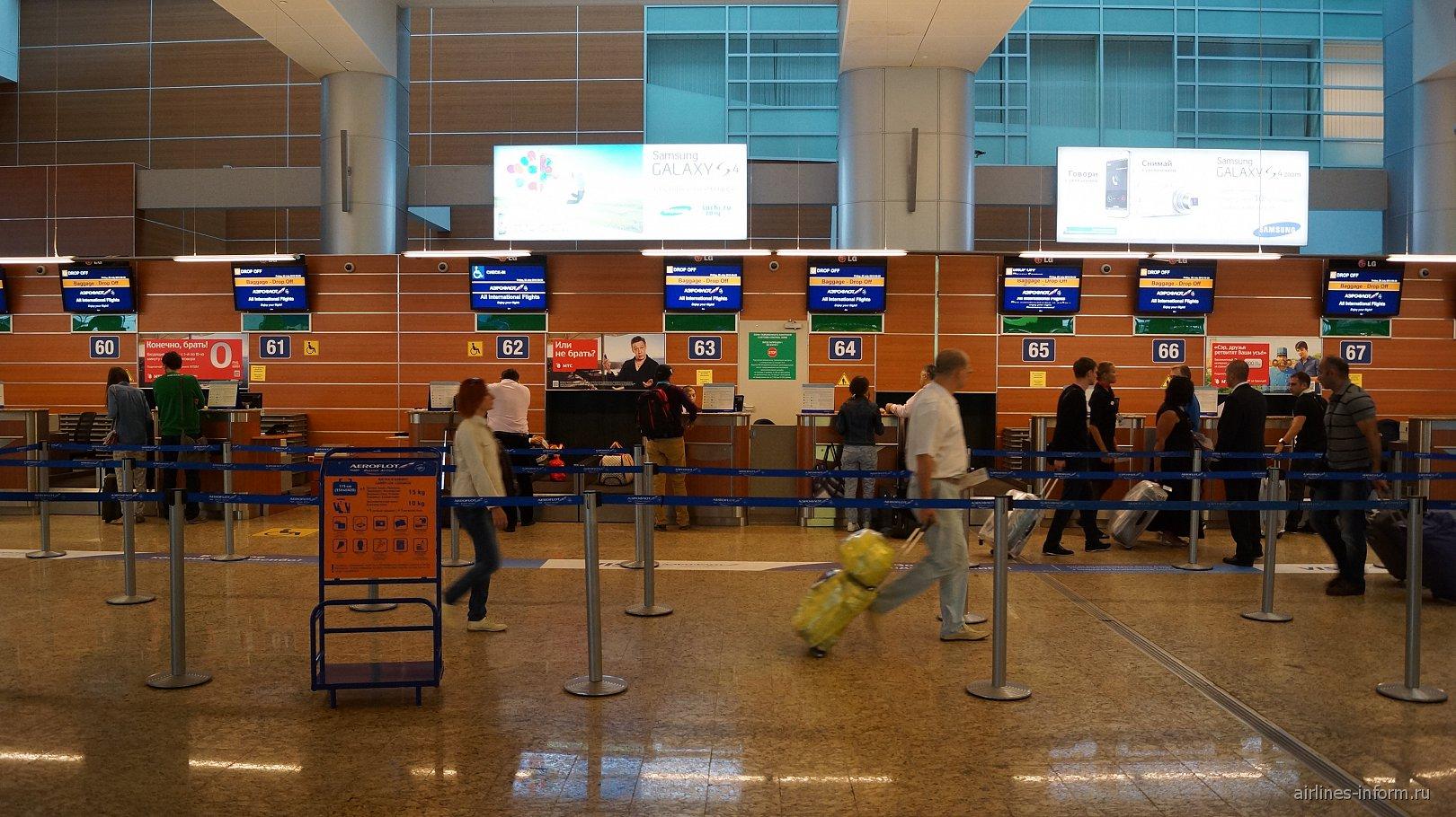 Стойки регистрации Аэрофлота в терминале D аэропорта Шереметьево