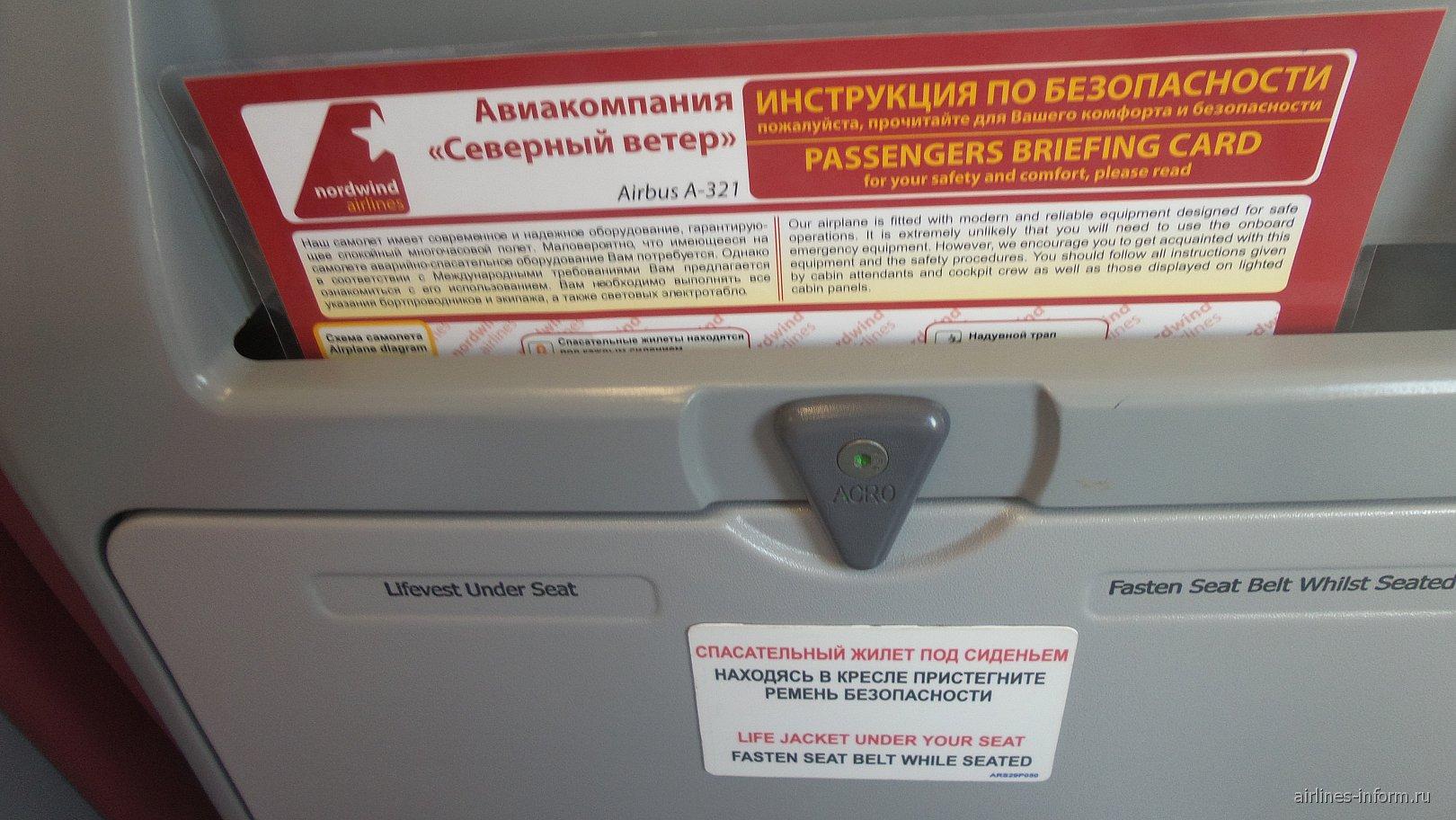Из развлечений только инструкция по безопасности.
