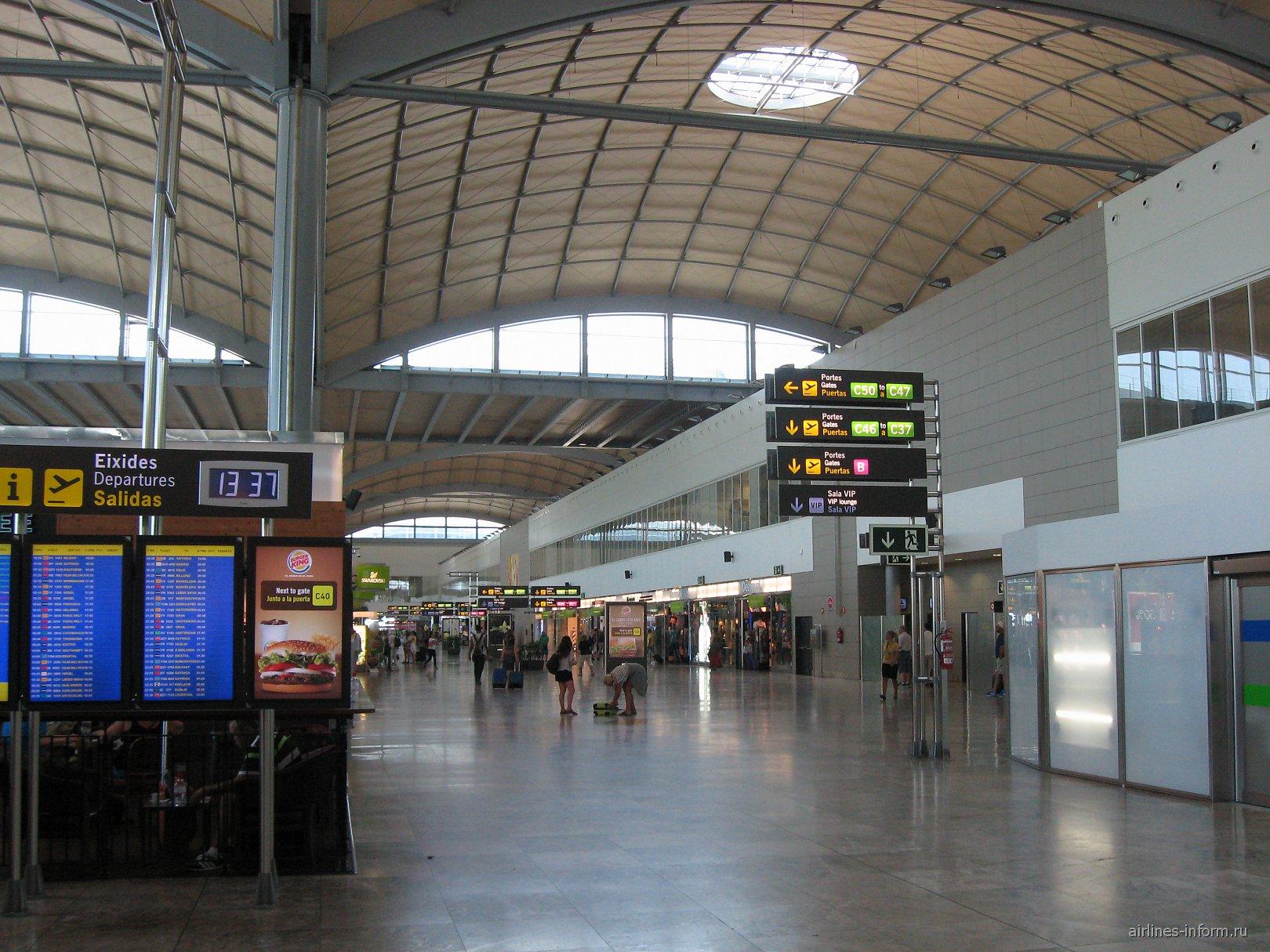 В чистой зоне вылета аэропорта Аликанте