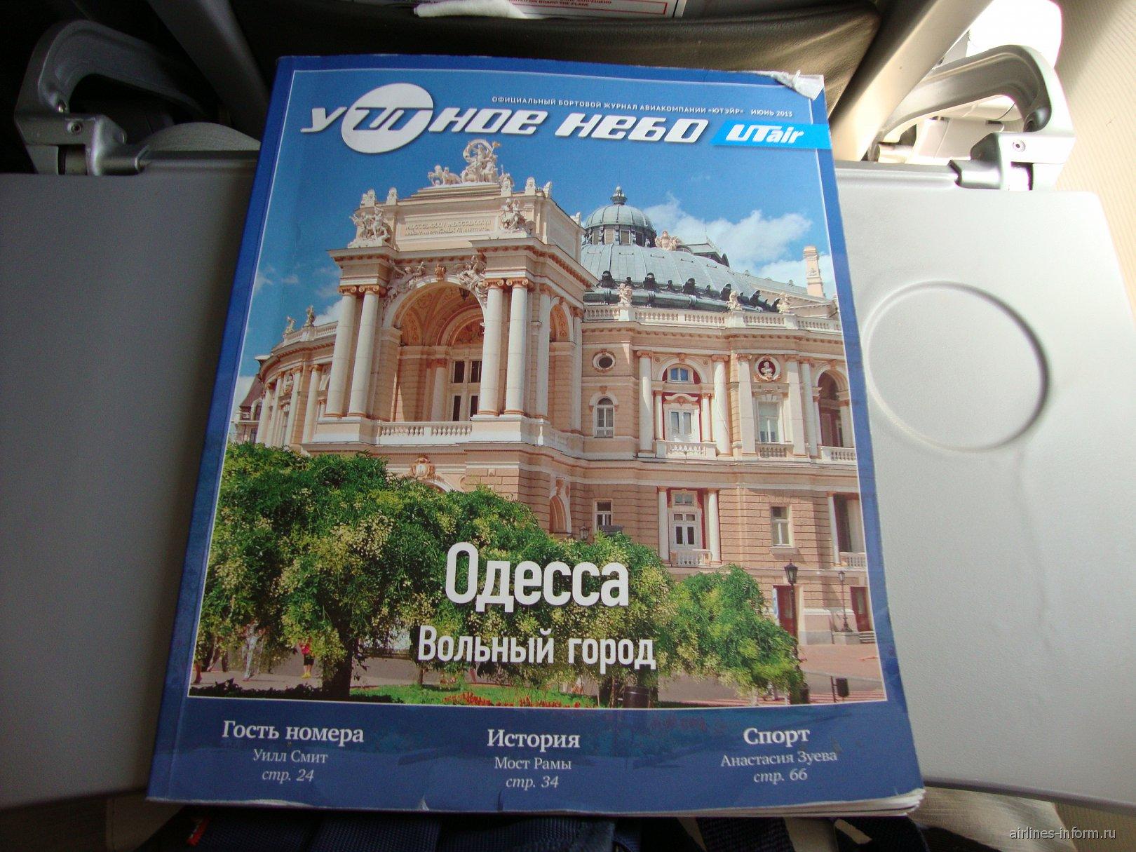 Журнал для пассажиров ЮТэйр