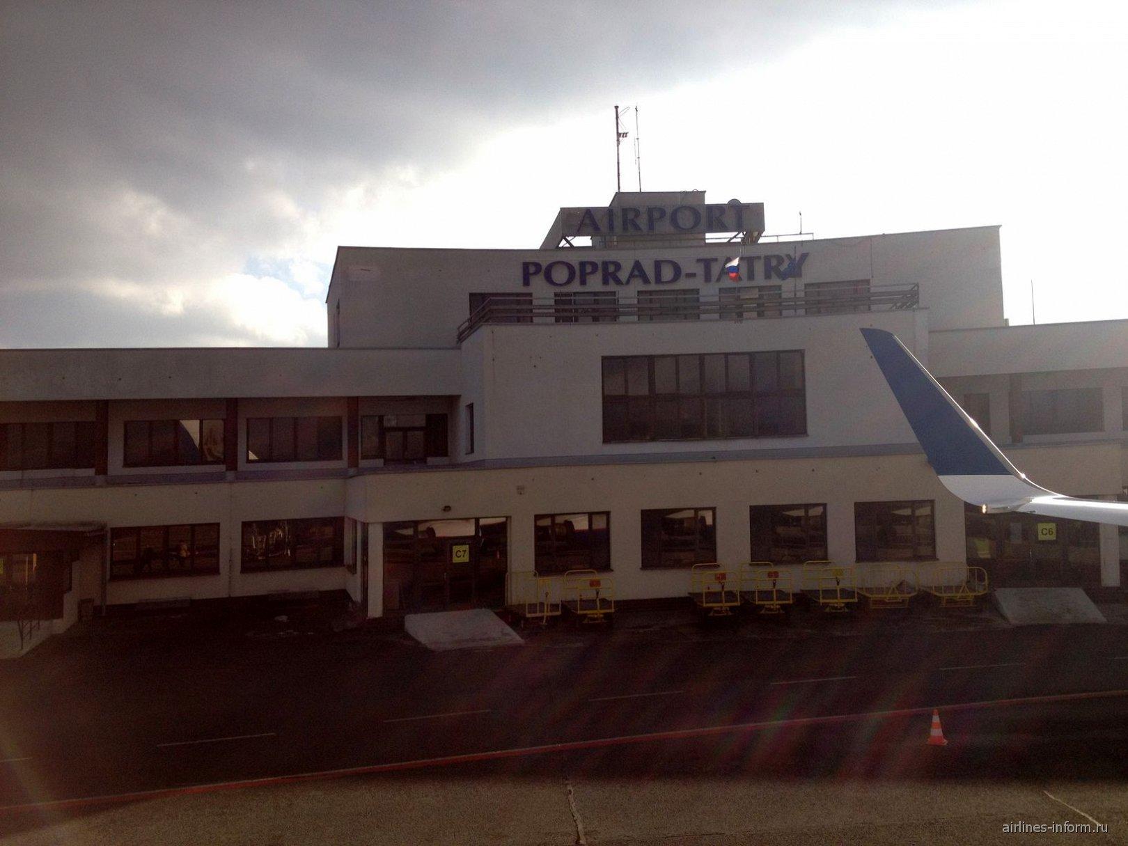Аэровокзал аэропорта Попрад Татры