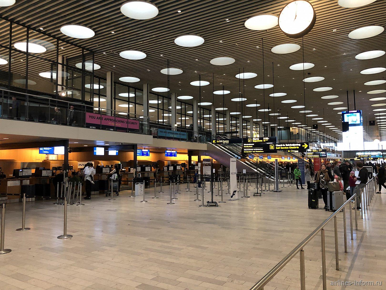 Зона регистрации в терминале 2 аэропорта Копенгаген Каструп