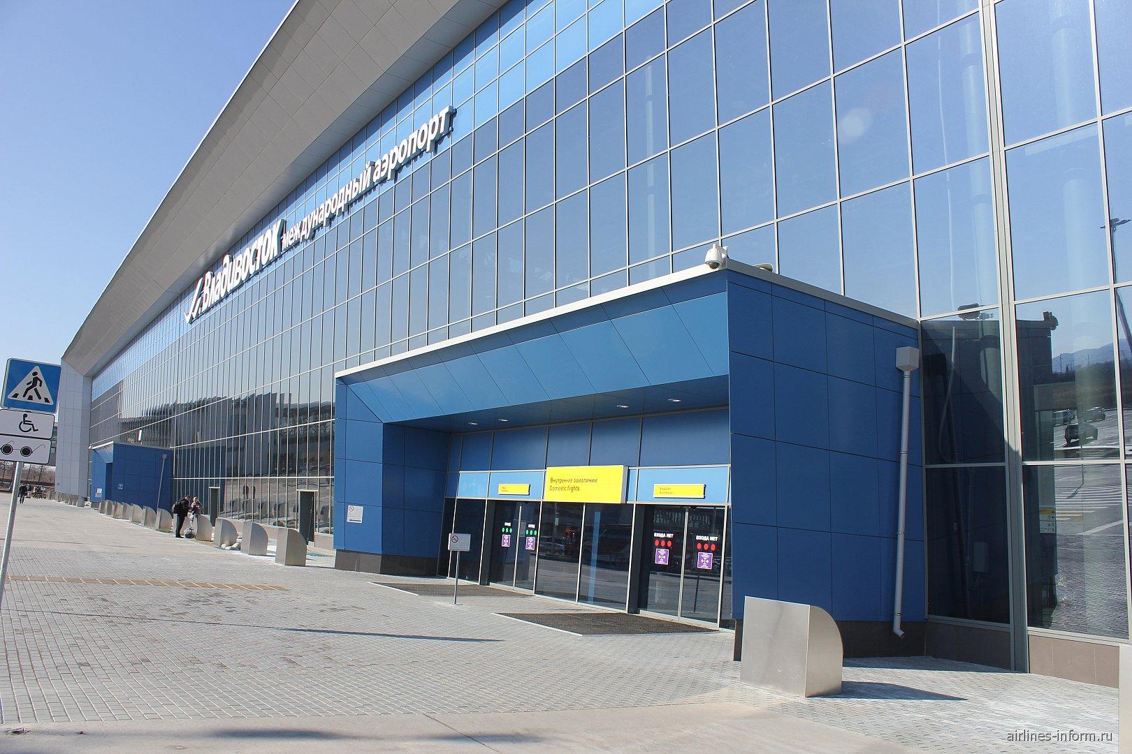 Вход в пассажирский терминал аэропорта Владивосток