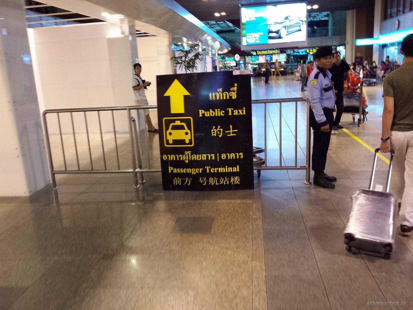 Аэропорт Дон Муанг в Бангкоке