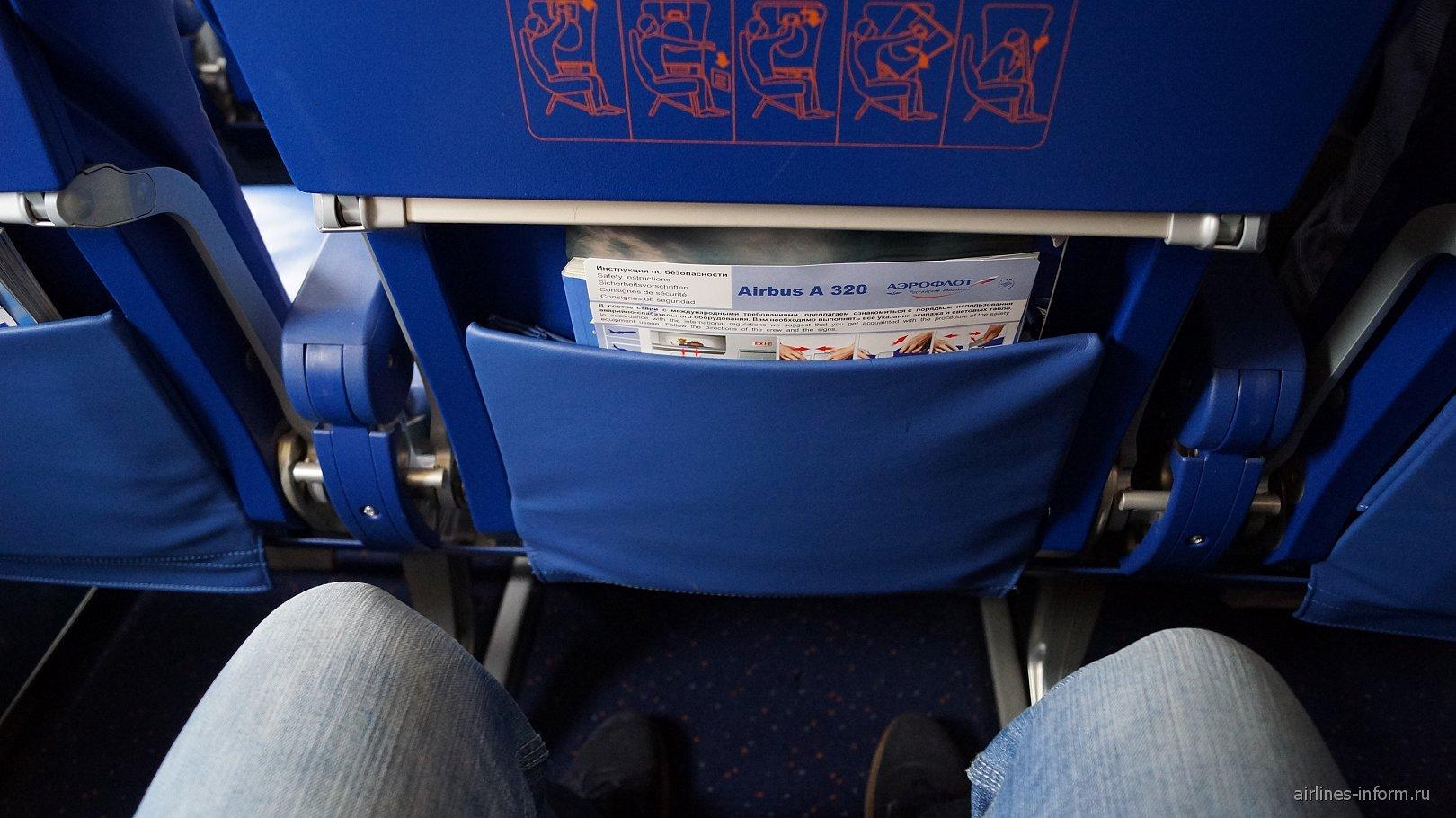 В самолете Airbus A320 авиакомпании Аэрофлот