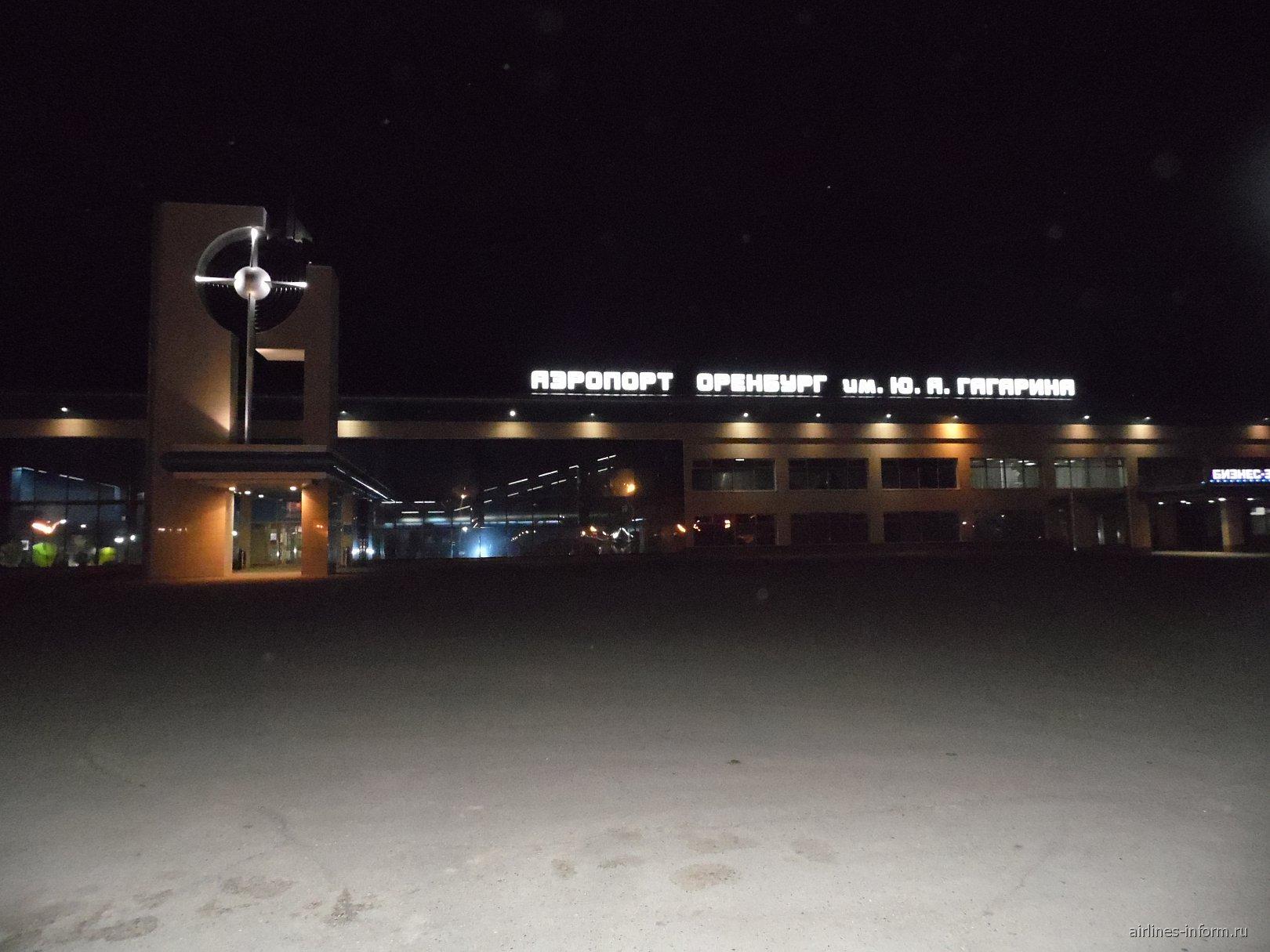 Аэропорт Оренбург имени Гагарина