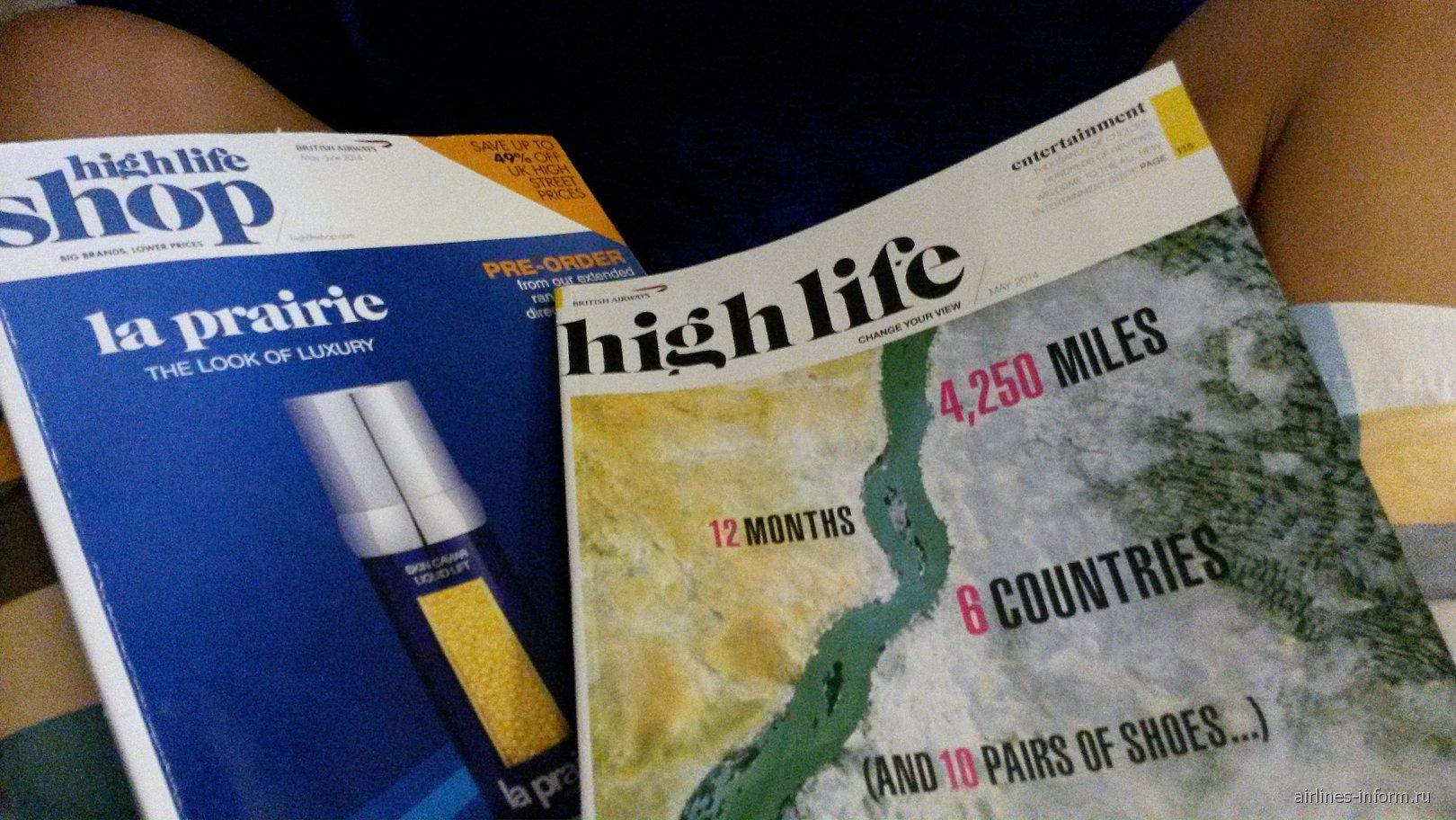 Журналы для пассажиров Британских авиалиний