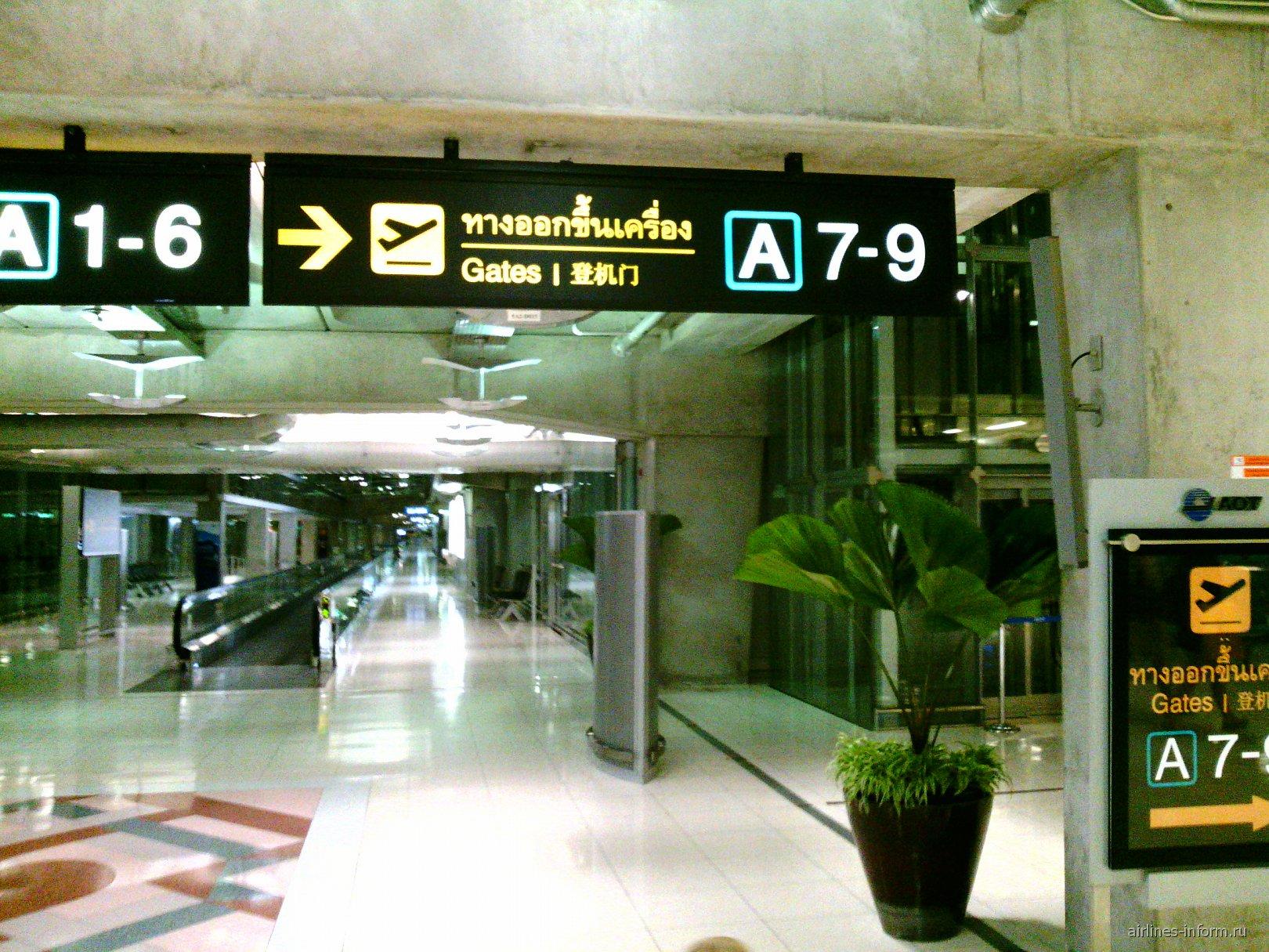 В аэропорту Бангкока