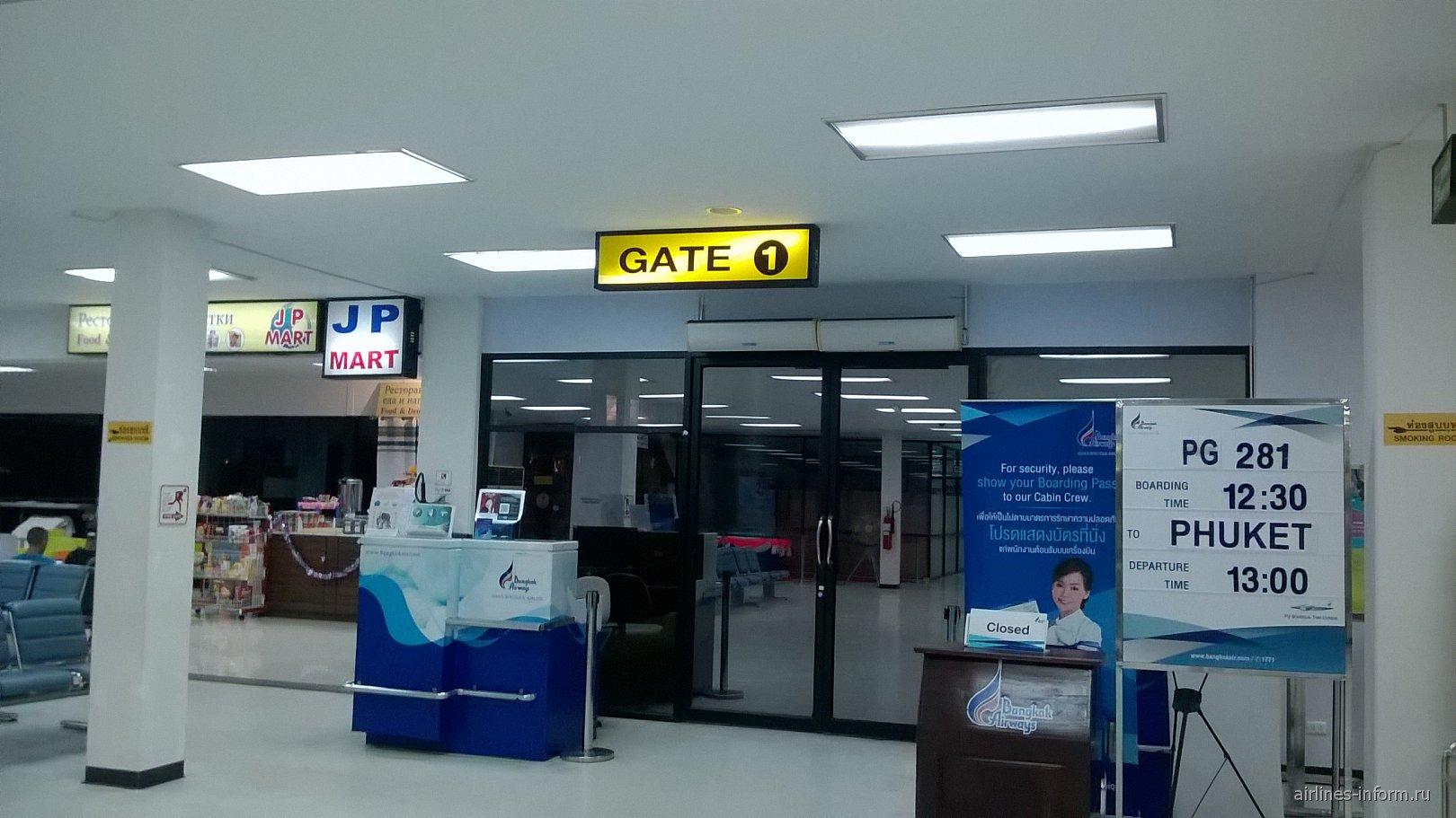 Выход на посадку в аэропорту Утапао