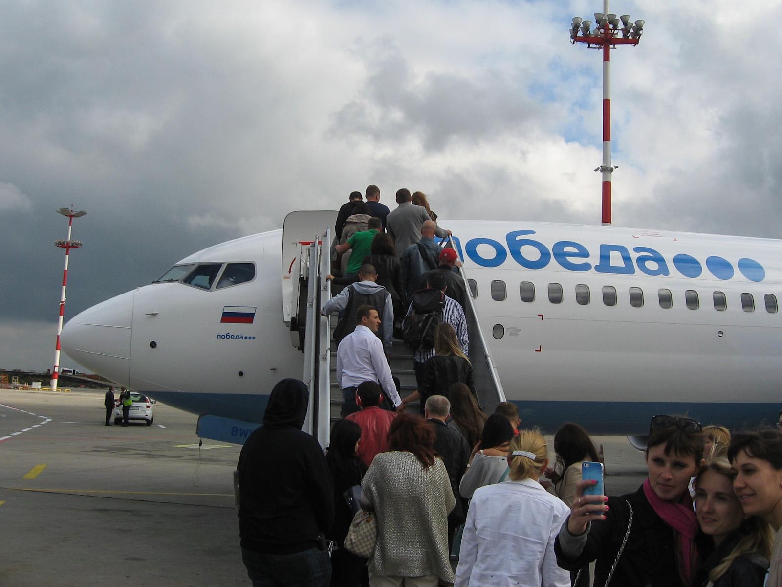 Посадка на рейс авиакомпании