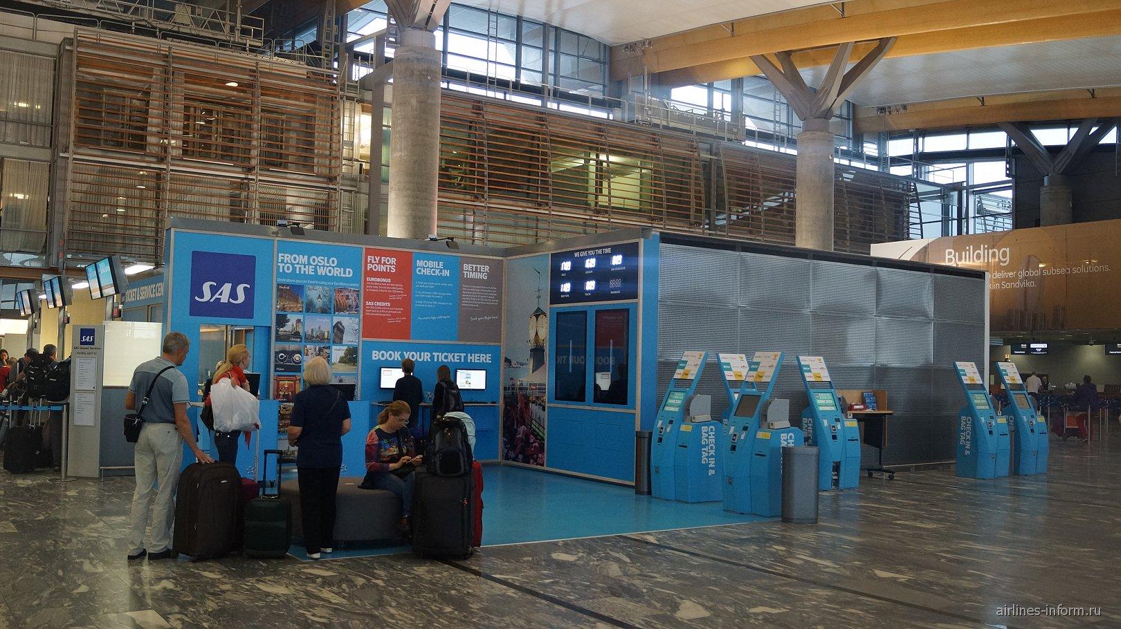 Представительство SAS в аэропорту Осло Гардермуэн