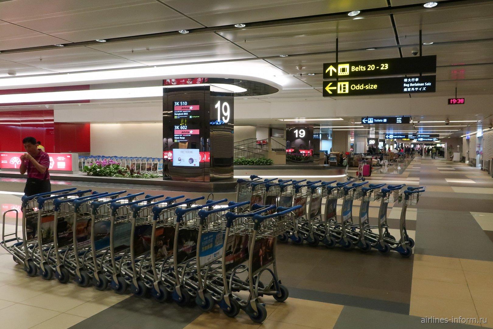Зона выдачи багажа в аэропорту Сингапур Чанги