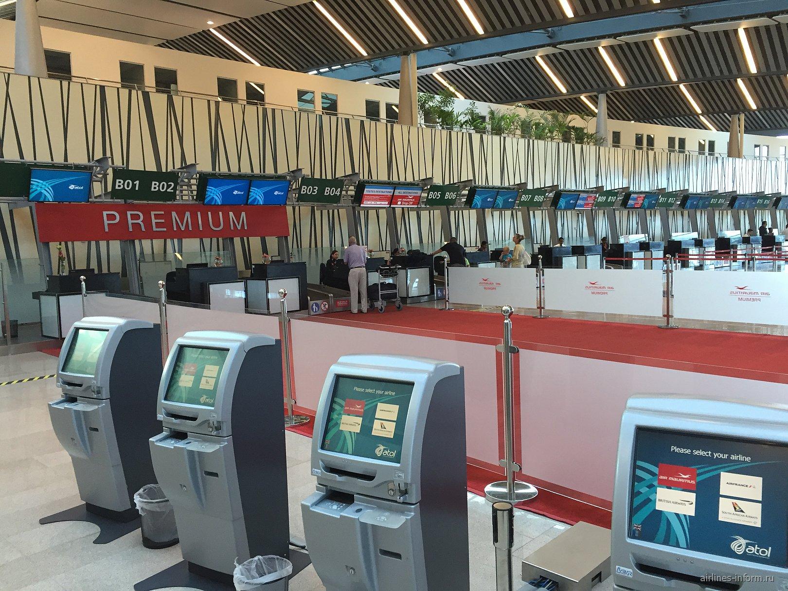 Стойки регистрации в аэропорту Сэр Сивусагур Рамгулам