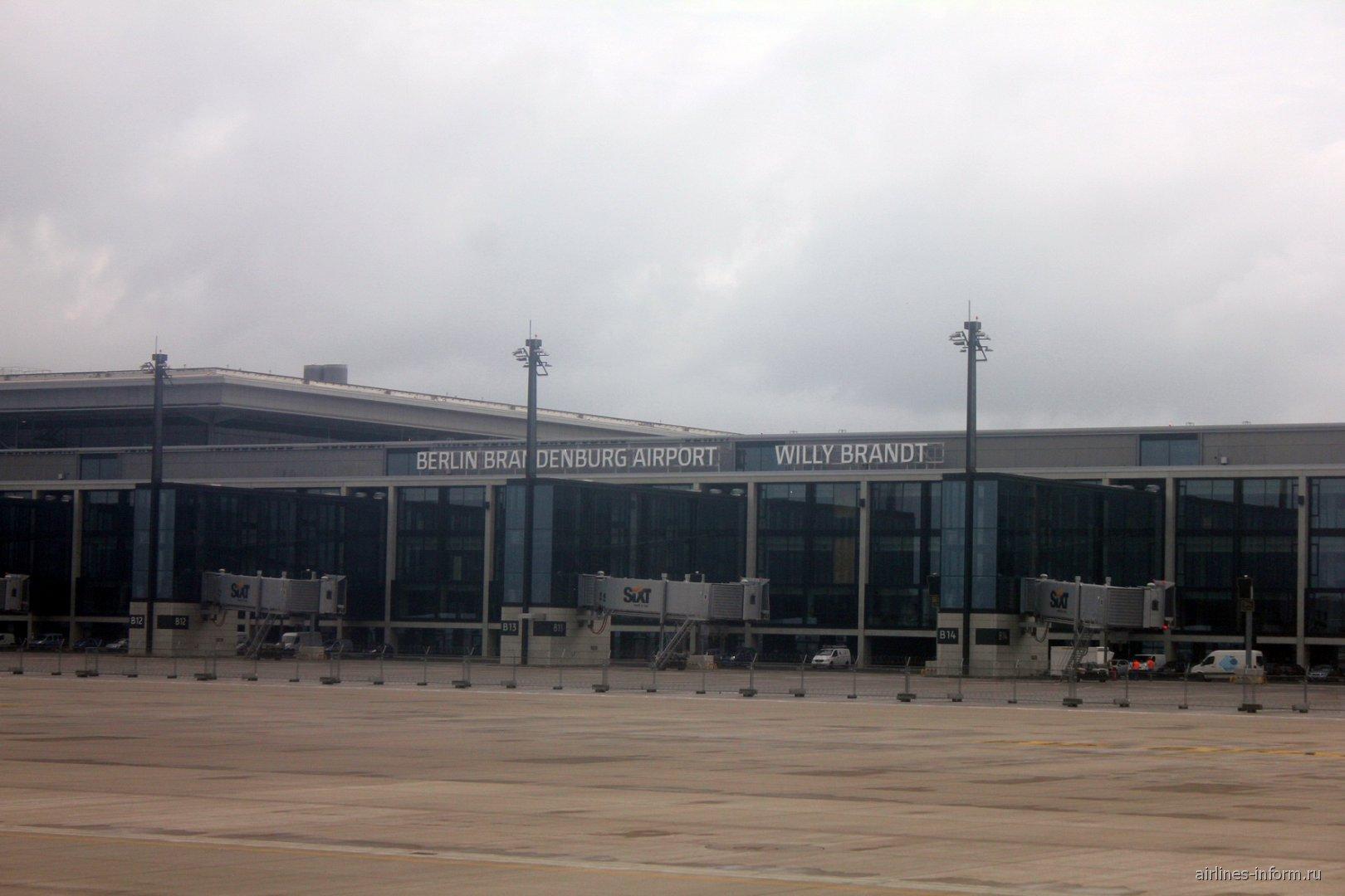 Пассажирский терминал аэропорта Берлин Бранденбург