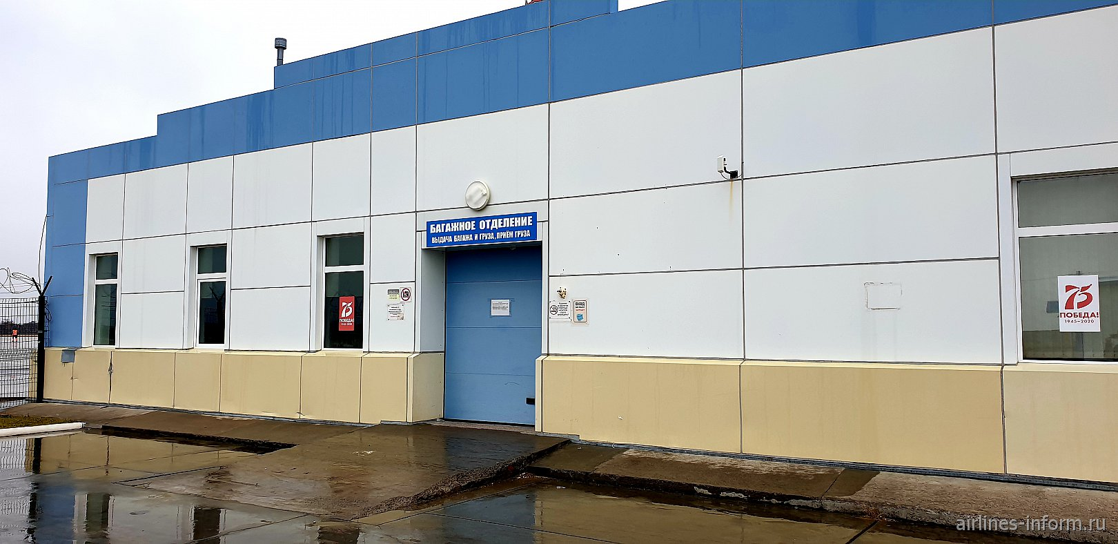 Багажное отделение аэропорта Итуруп Ясный