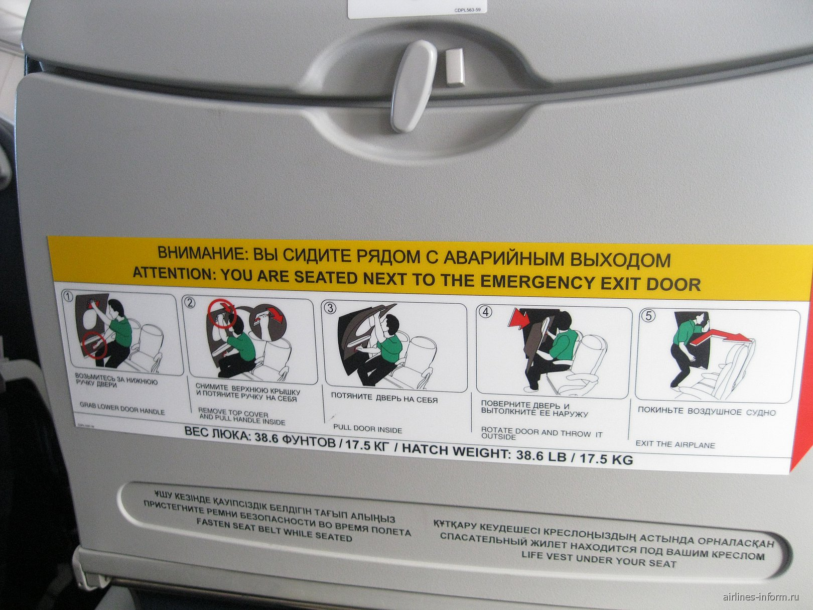 Инструкция по безопасности авиакомпании Air Astana