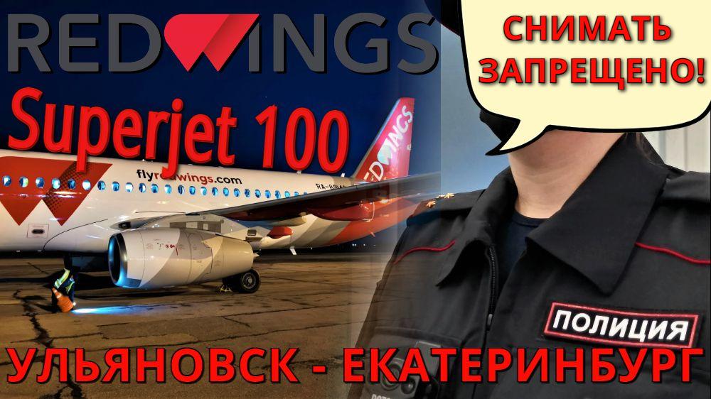 Red Wings: Ульяновск - Екатеринбург. Полиция запрещает снимать. Бонус: Музей авиации