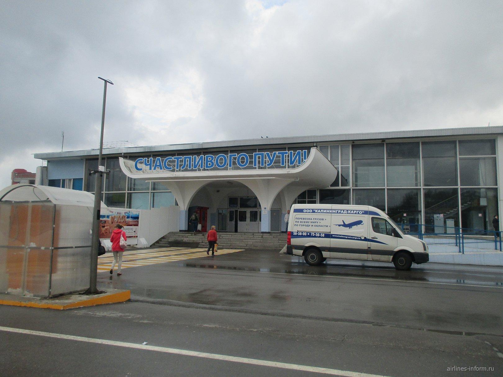 Вход в аэровокзал аэропорта Храброво в Калининграде