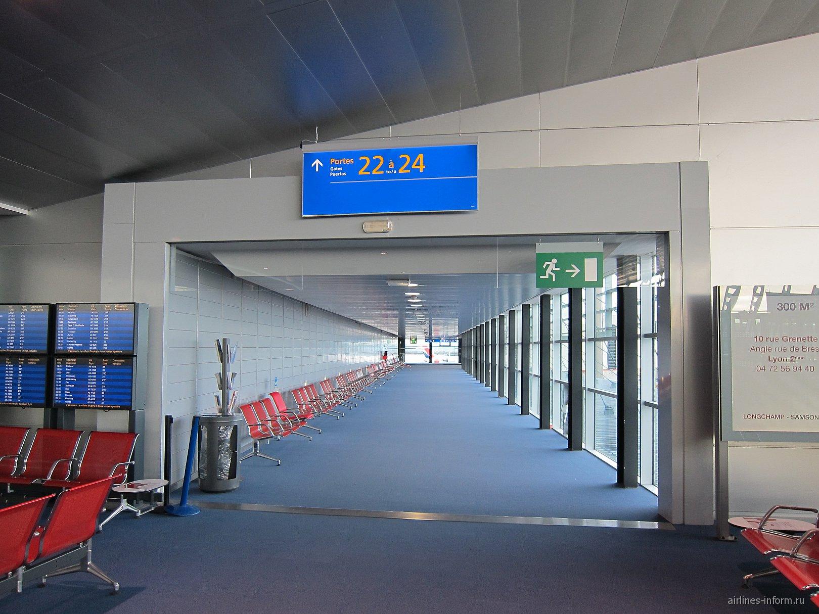 Галерея к выходам на посадку в терминале 2 аэропорта Лион Сент-Экзюпери